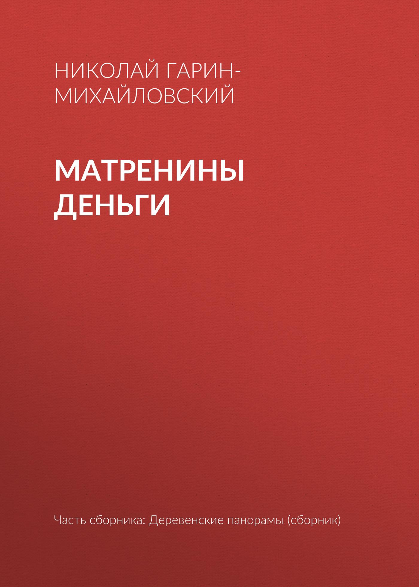 Николай Гарин-Михайловский Матренины деньги ed 297фигурка петух гребите деньги лопатой