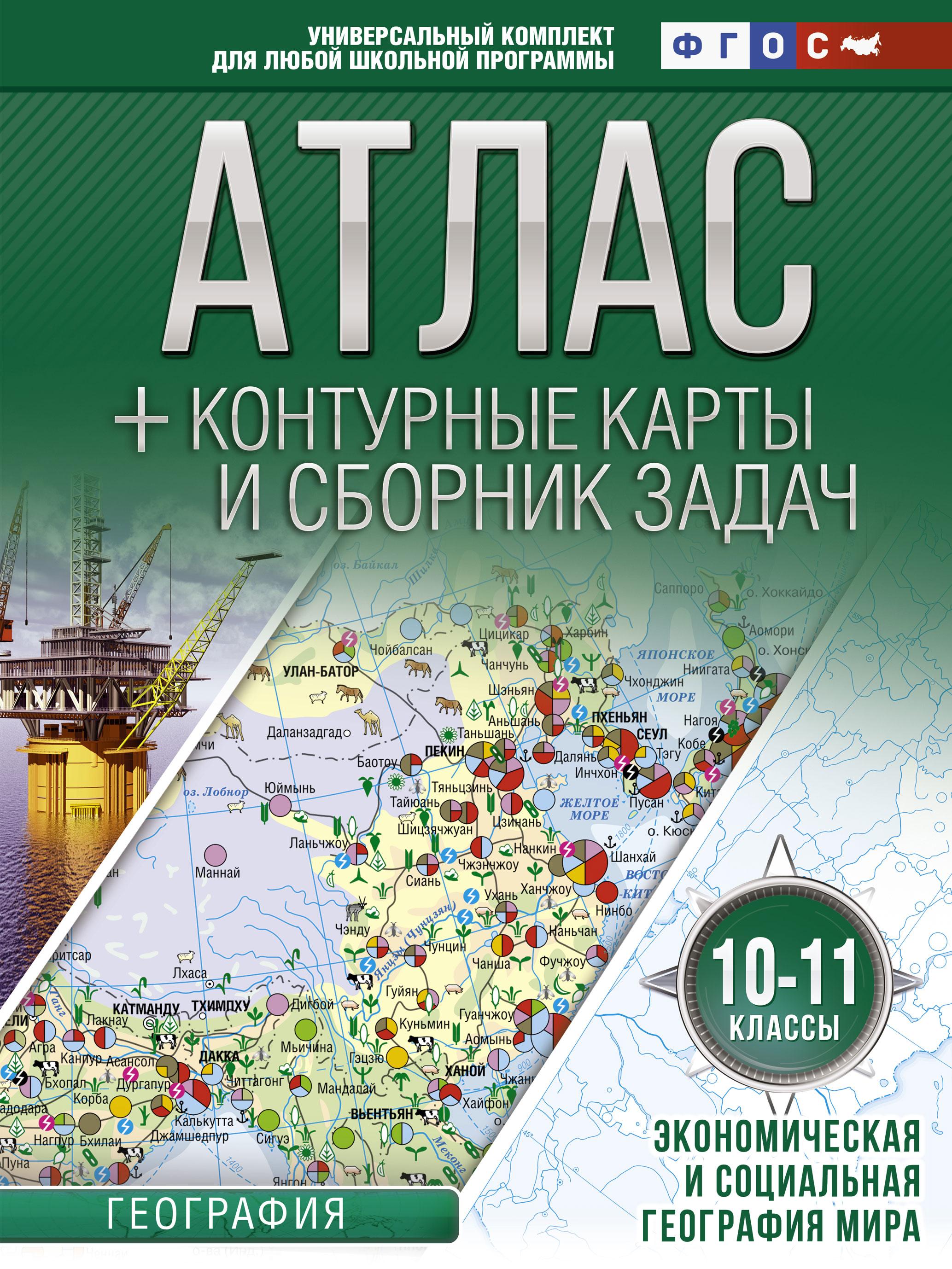 О. В. Крылова Атлас + контурные карты и сборник задач. 10-11 классы. Экономическая и социальная география мира цена 2017