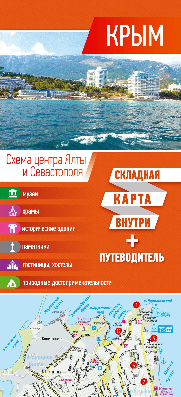 Отсутствует Крым. Карта + путеводитель крым путеводитель