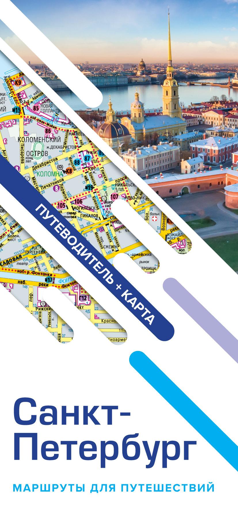 Отсутствует Санкт-Петербург. Карта + путеводитель по центру города