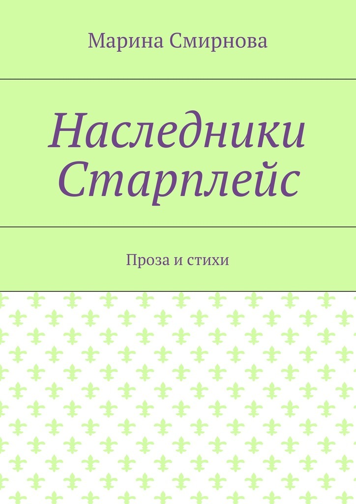 Марина Смирнова Наследники Старплейс. Проза истихи в сказке