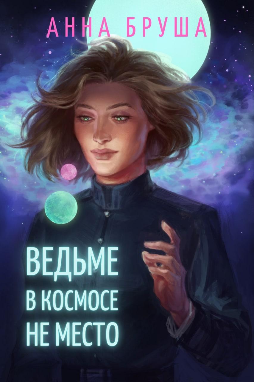 Анна Бруша Ведьме в космосе не место анна бруша иди к черту ведьма