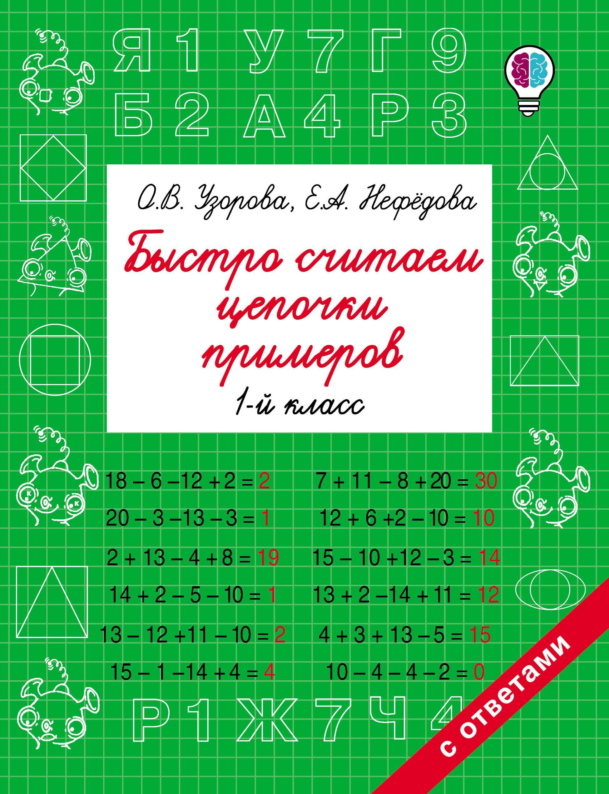 О. В. Узорова Быстро считаем цепочки примеров. 1 класс узорова о нефедова е быстро считаем цепочки примеров 4 класс