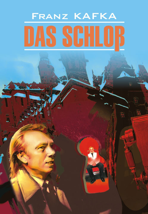 Франц Кафка Замок. Книга для чтения на немецком языке кольца sokolov 93010104 s