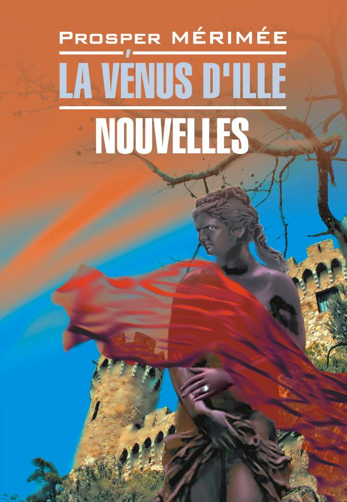 Проспер Мериме Венера Илльская. Новеллы. Книга для чтения на французском языке