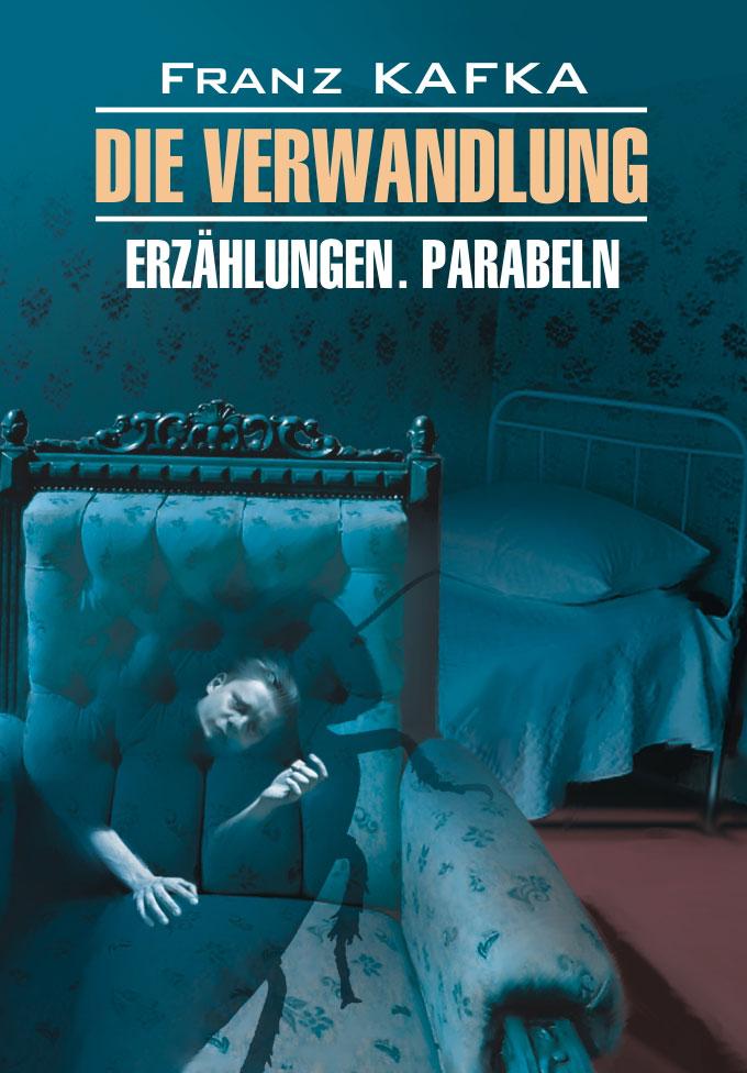 Превращение. Книга для чтения на немецком языке