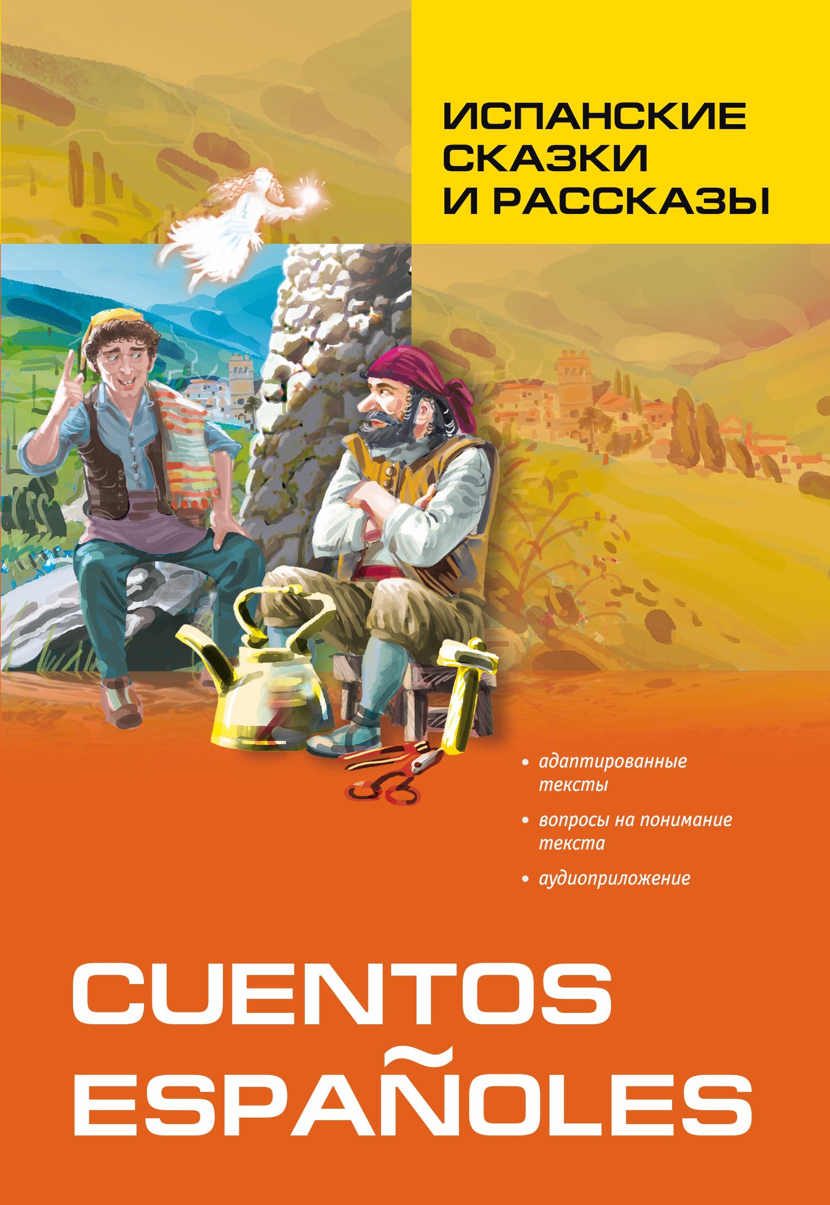 Отсутствует Испанские сказки и рассказы. Книга для чтения на испанском языке альенде и история евы луны книга для чтения на испанском языке