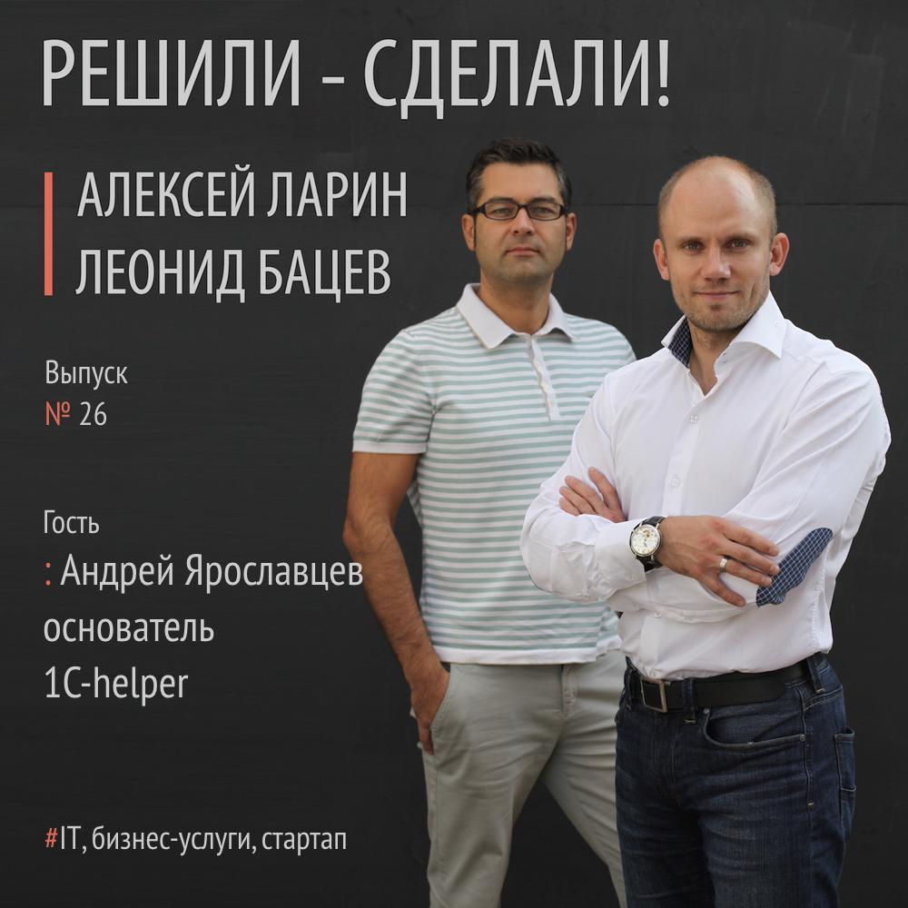 купить Алексей Ларин Андрей Ярославцев иего проект 1c-helper онлайн