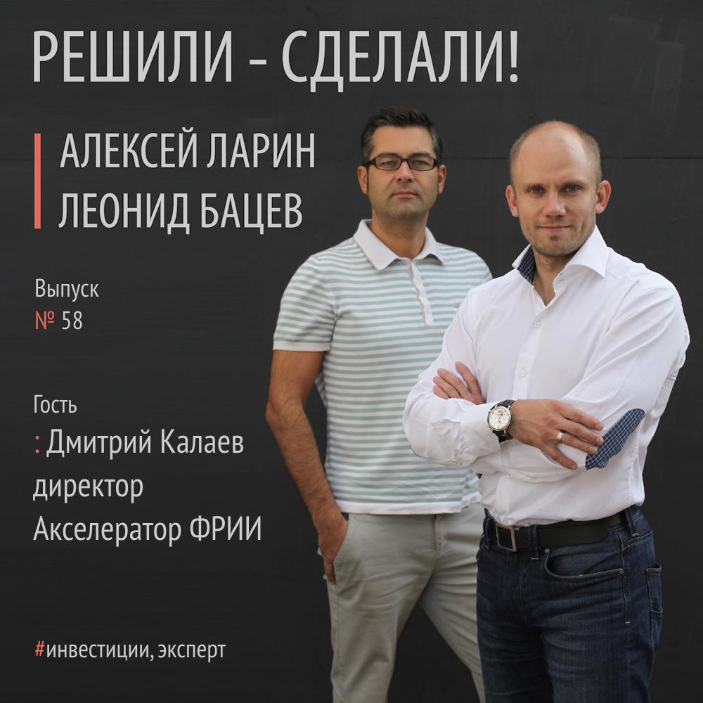 Алексей Ларин Дмитрий Калаев директор Акселератора Фонда развития интернет инициатив цена