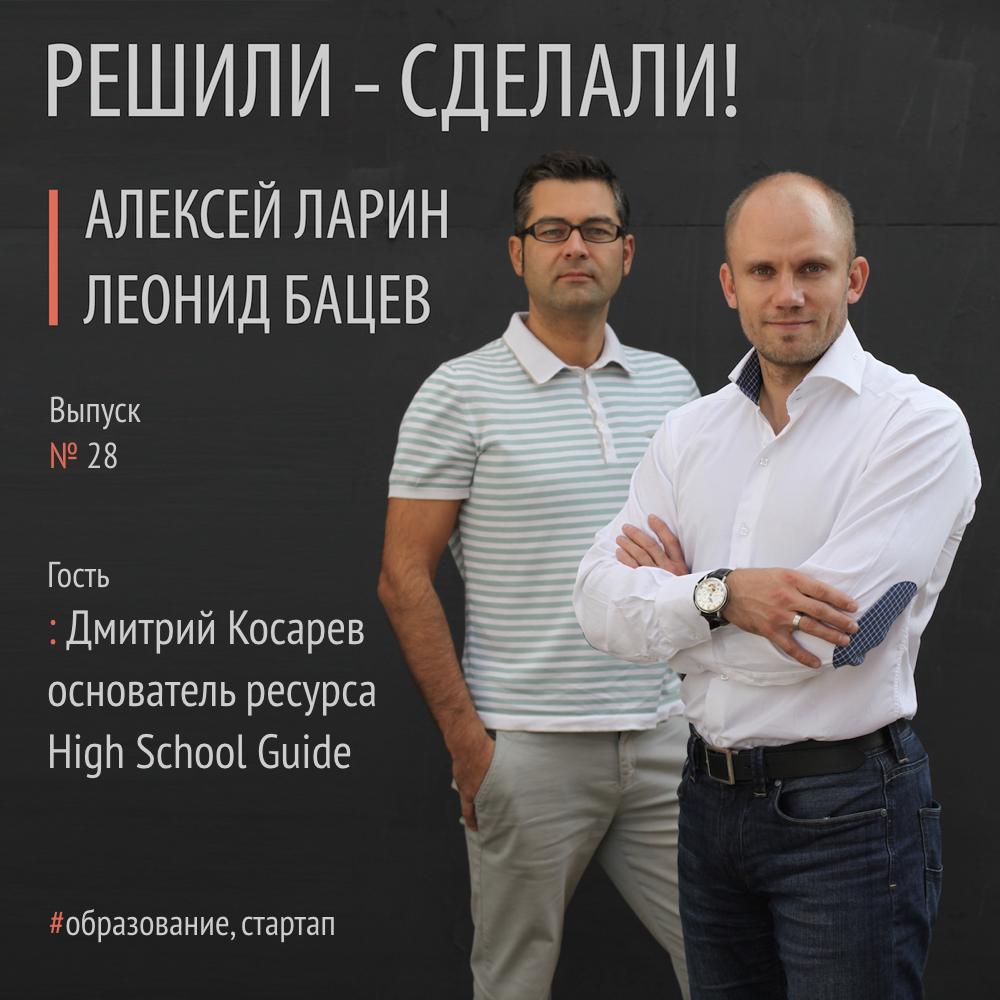 Алексей Ларин Дмитрий Косарев– простой, искренний, убежденный основатель ресурса High School Guide