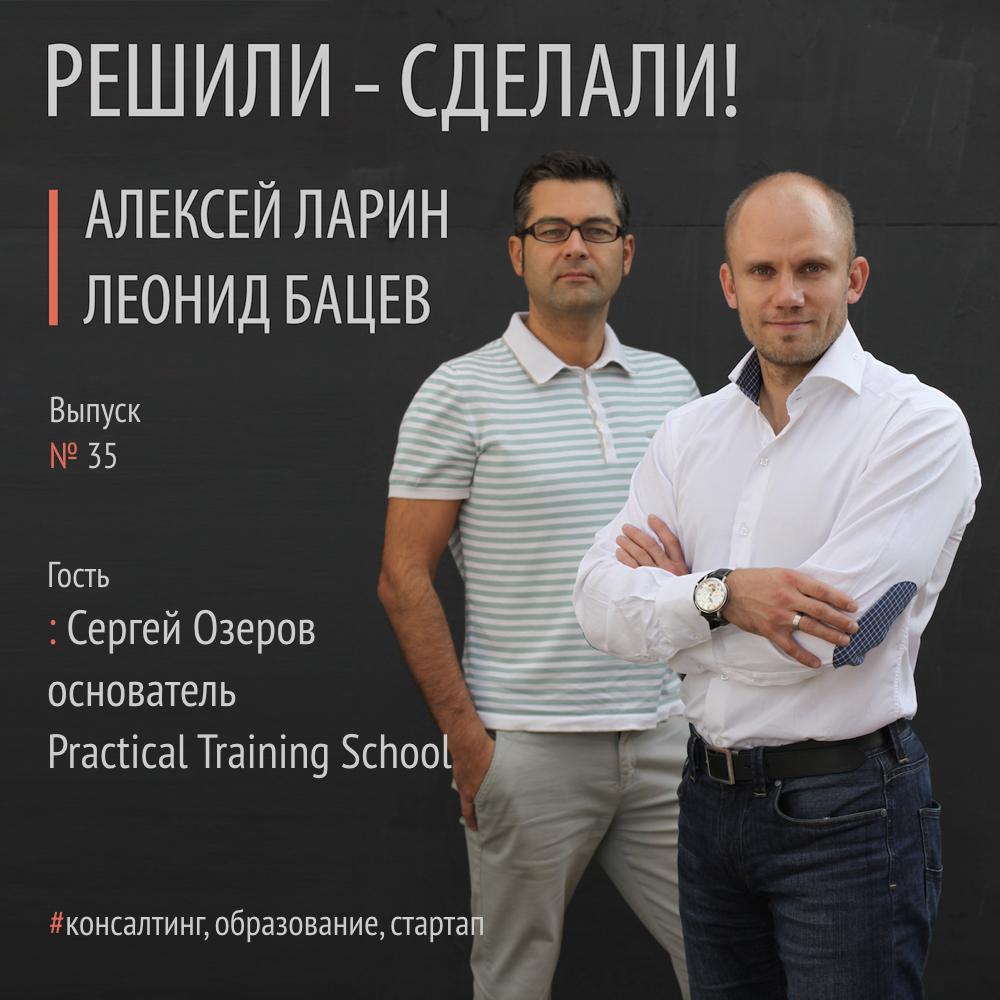 Сергей Озеров основатель тренинговой компании Practical Training School