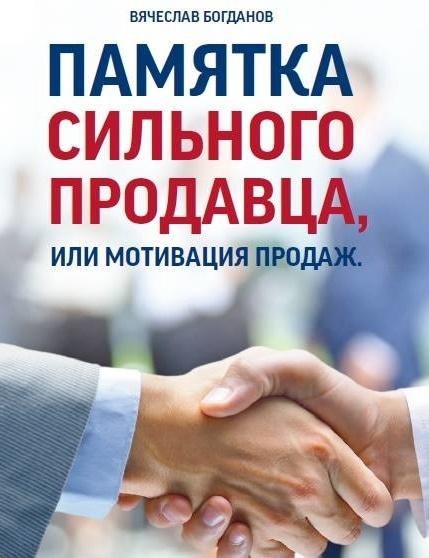 ячесла Борисоич Богдано Памятка сильного , или мотиация продаж