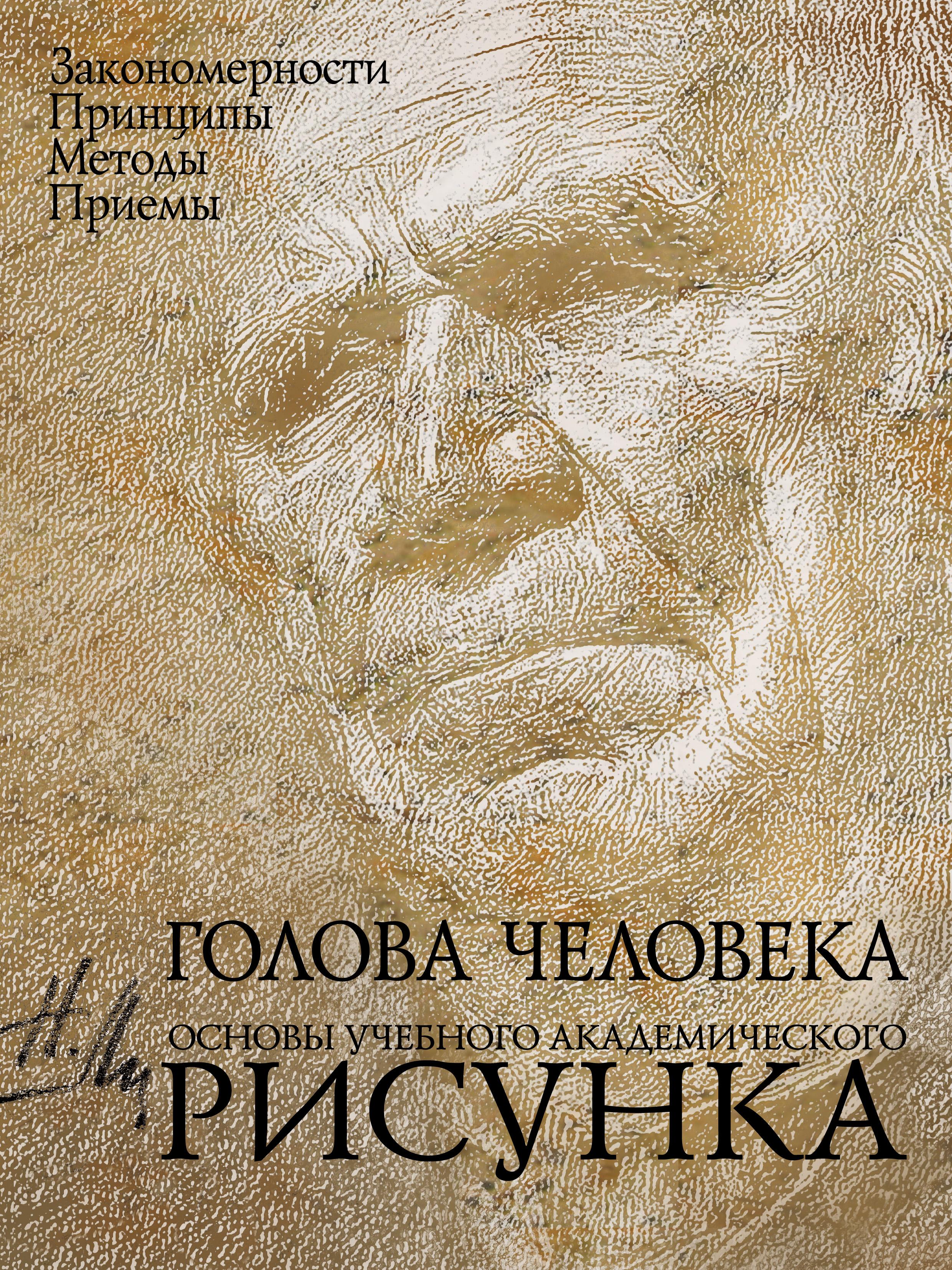 Николай Ли Голова человека. Основы учебного академического рисунка готтфрид баммес изображение человека основы рисунка с натуры