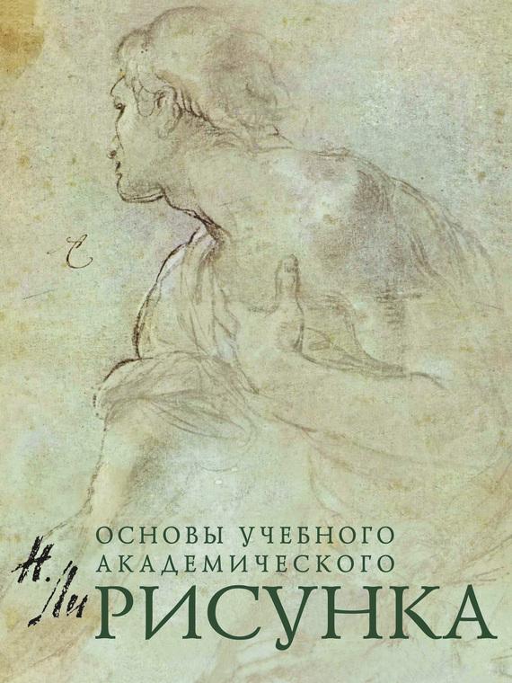 Николай Ли - Рисунок. Основы учебного академического рисунка
