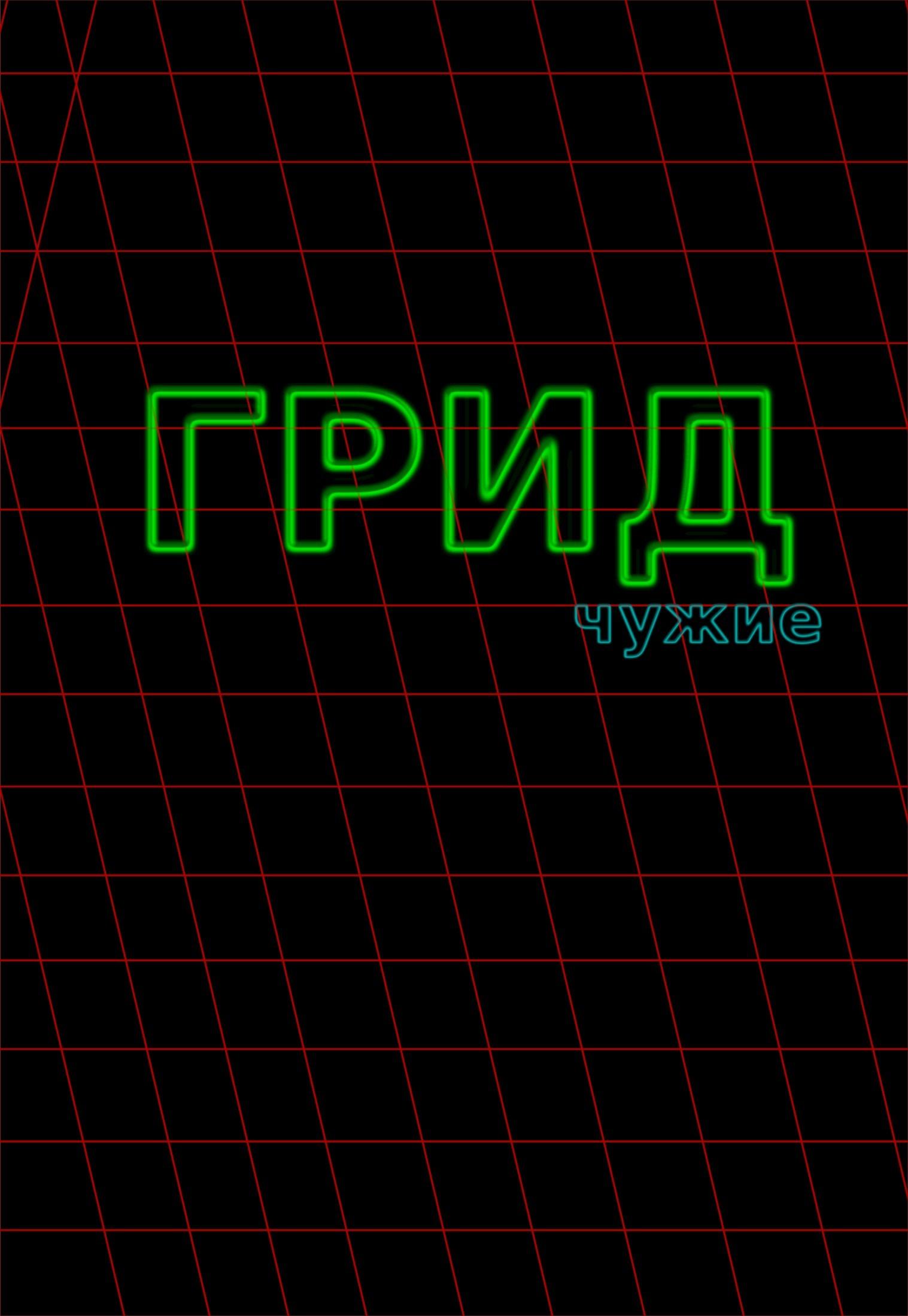 Александр Тайгар ГРИД. Чужие