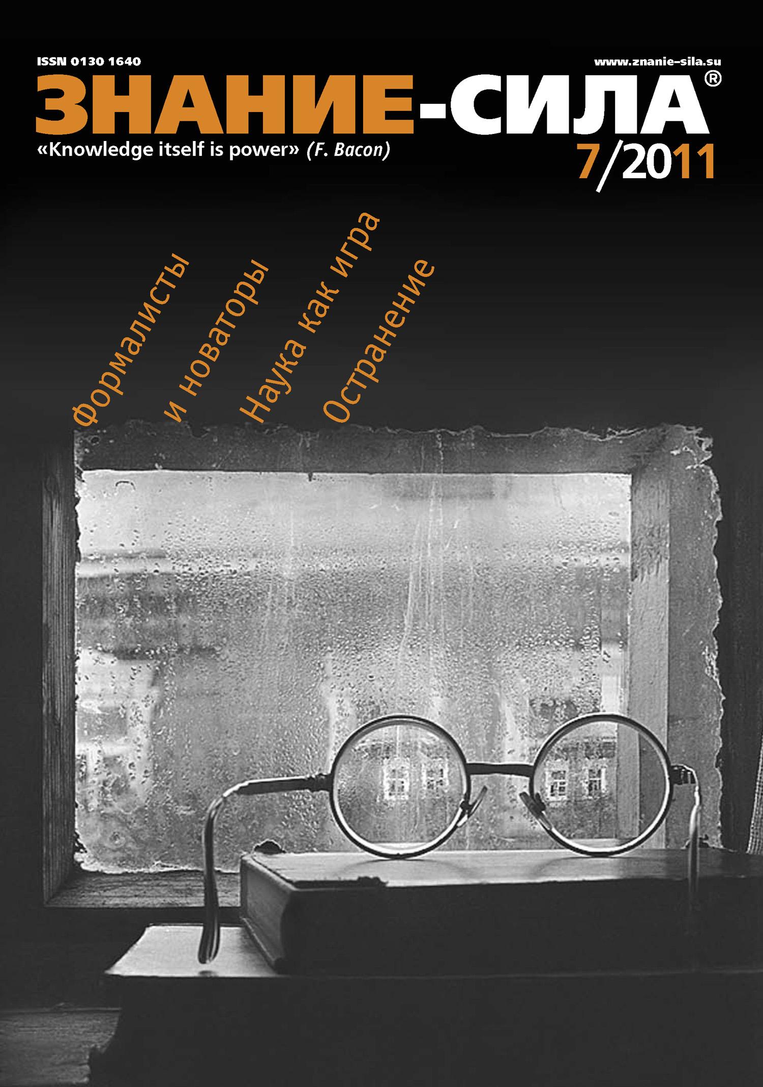 Отсутствует Журнал «Знание – сила» №7/2011