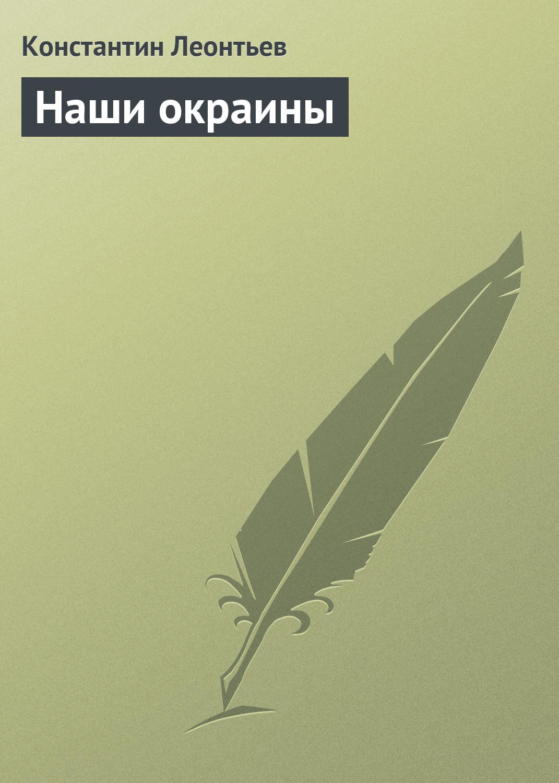 Константин Николаевич Леонтьев Наши окраины