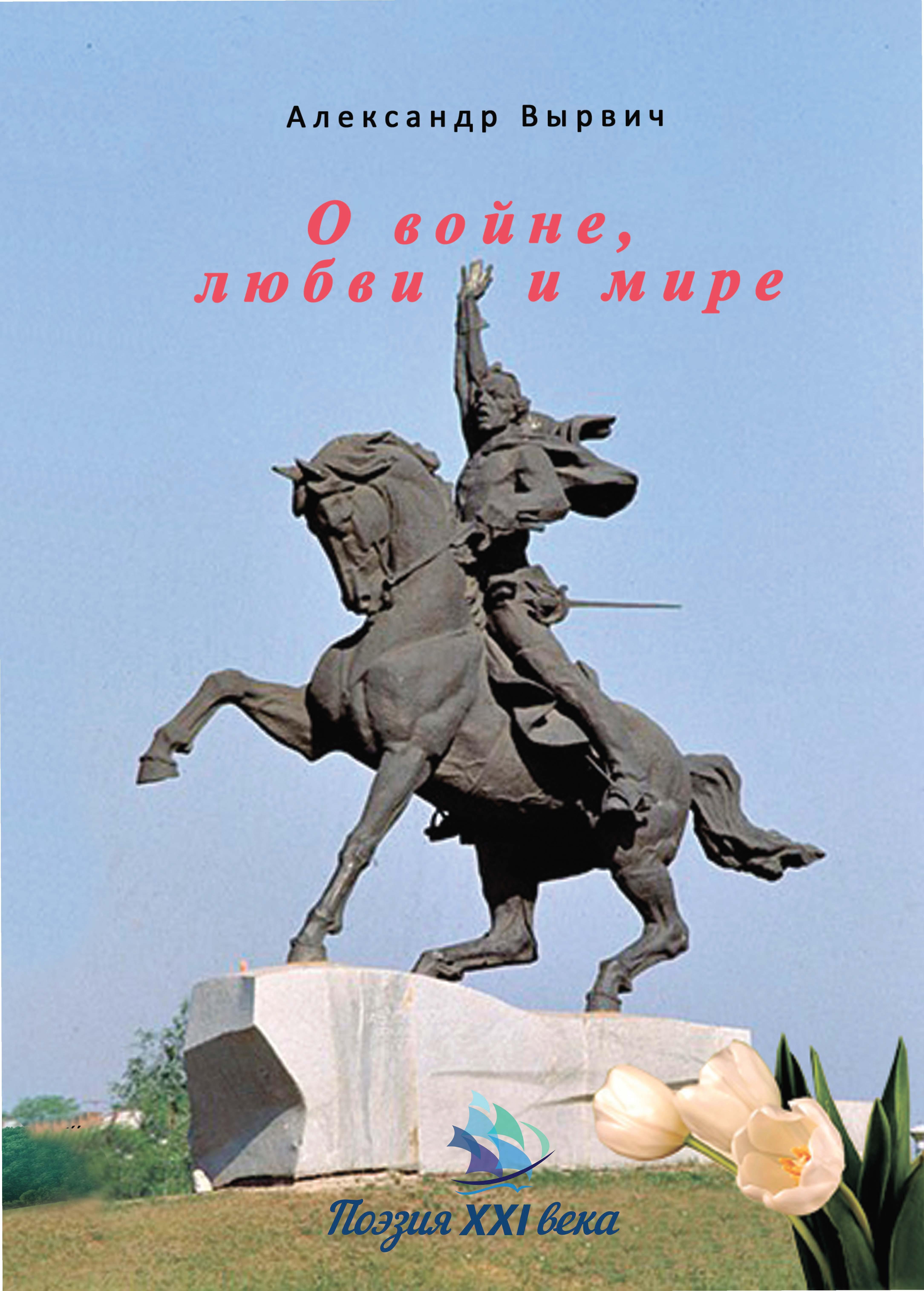 Александр Вырвич О войне, любви и мире александр малышенко мой первый сборник о любви и войне
