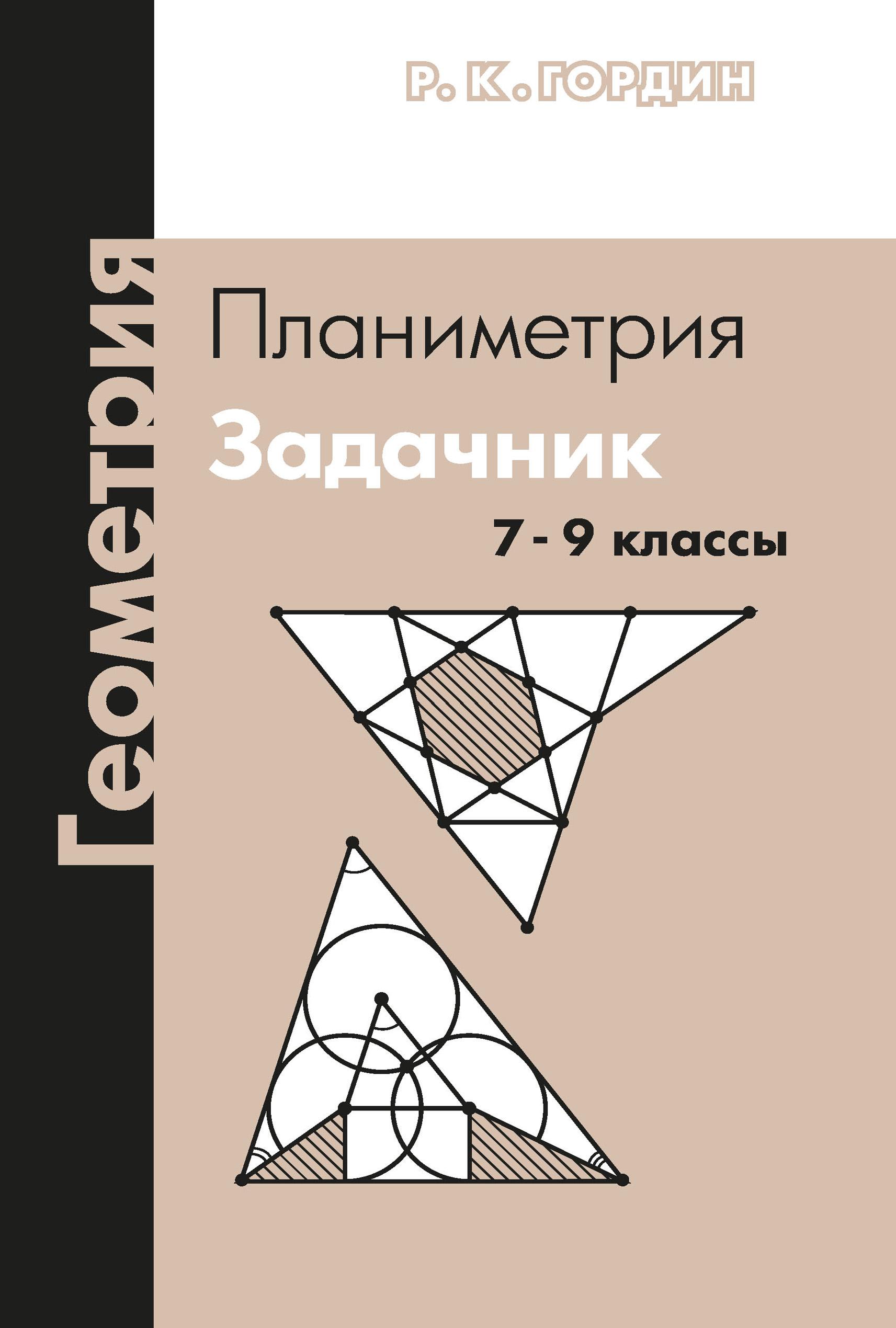 Р. К. Гордин Геометрия. Планиметрия. Задачник. 7–9 классы цены онлайн