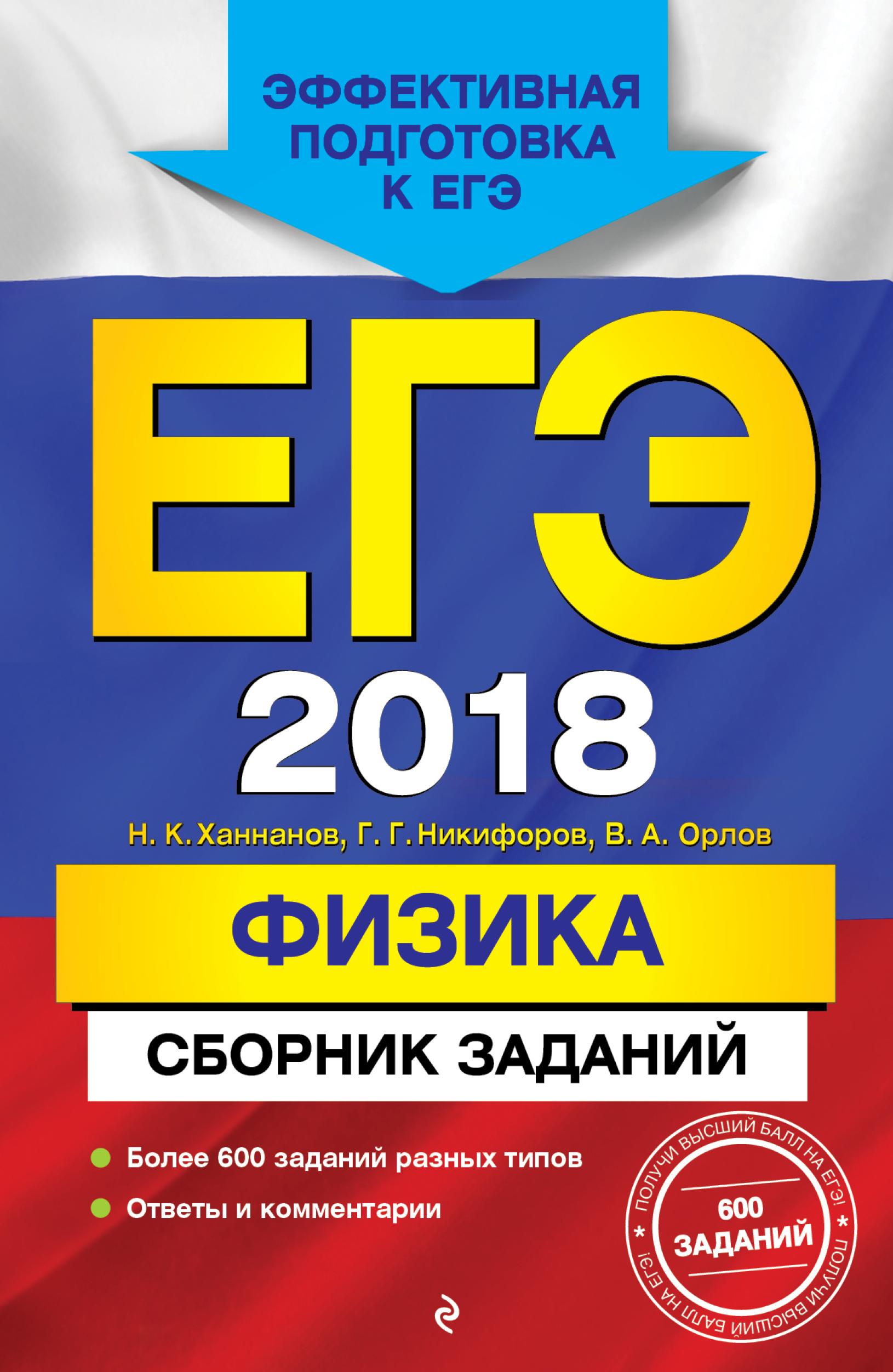 В. А. Орлов ЕГЭ-2018. Физика. Сборник заданий аудиокурсы подготовка к егэ по физике mp3