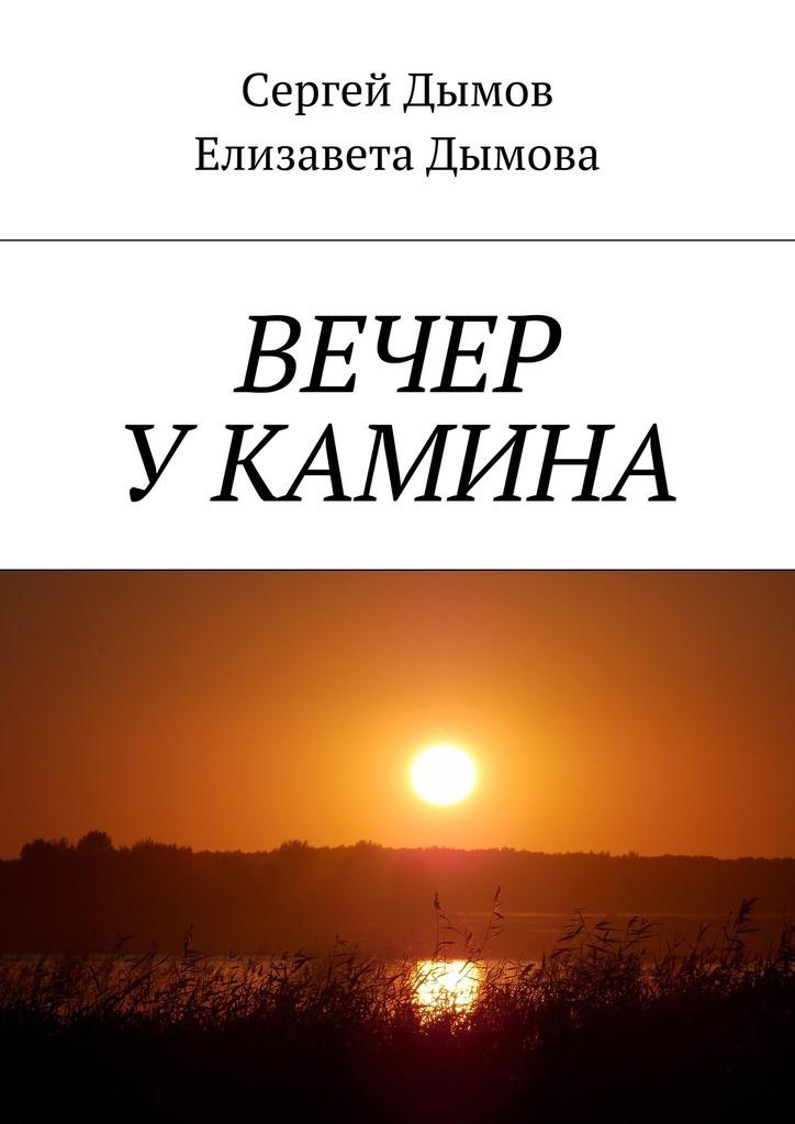Сергей Дымов Вечер у камина сергей зхус неведомости литературный проект