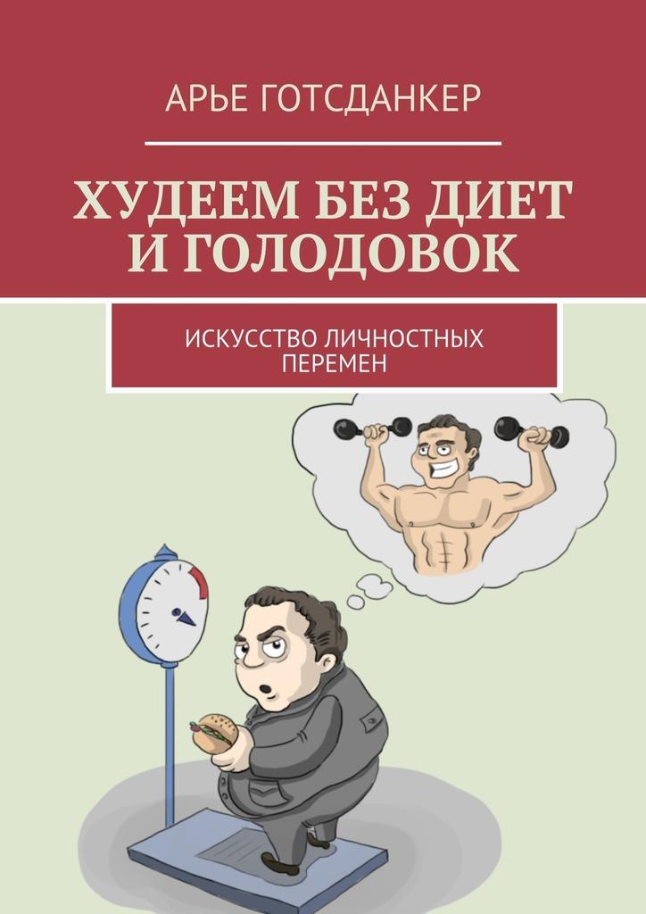 Психология Как Похудеть Книги. Топ лучших мотивирующих и психологических книг о похудении. Читаем правильную литературу.