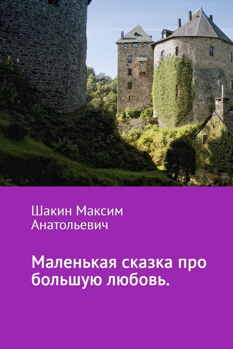 Максим Анатольевич Шакин Маленькая сказка про большую любовь любовь и честь