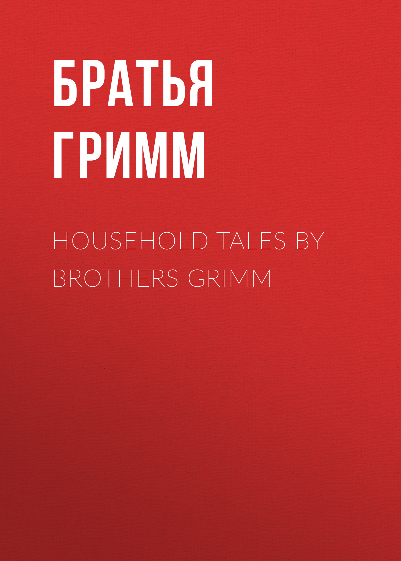 Братья Гримм Household Tales by Brothers Grimm все цены