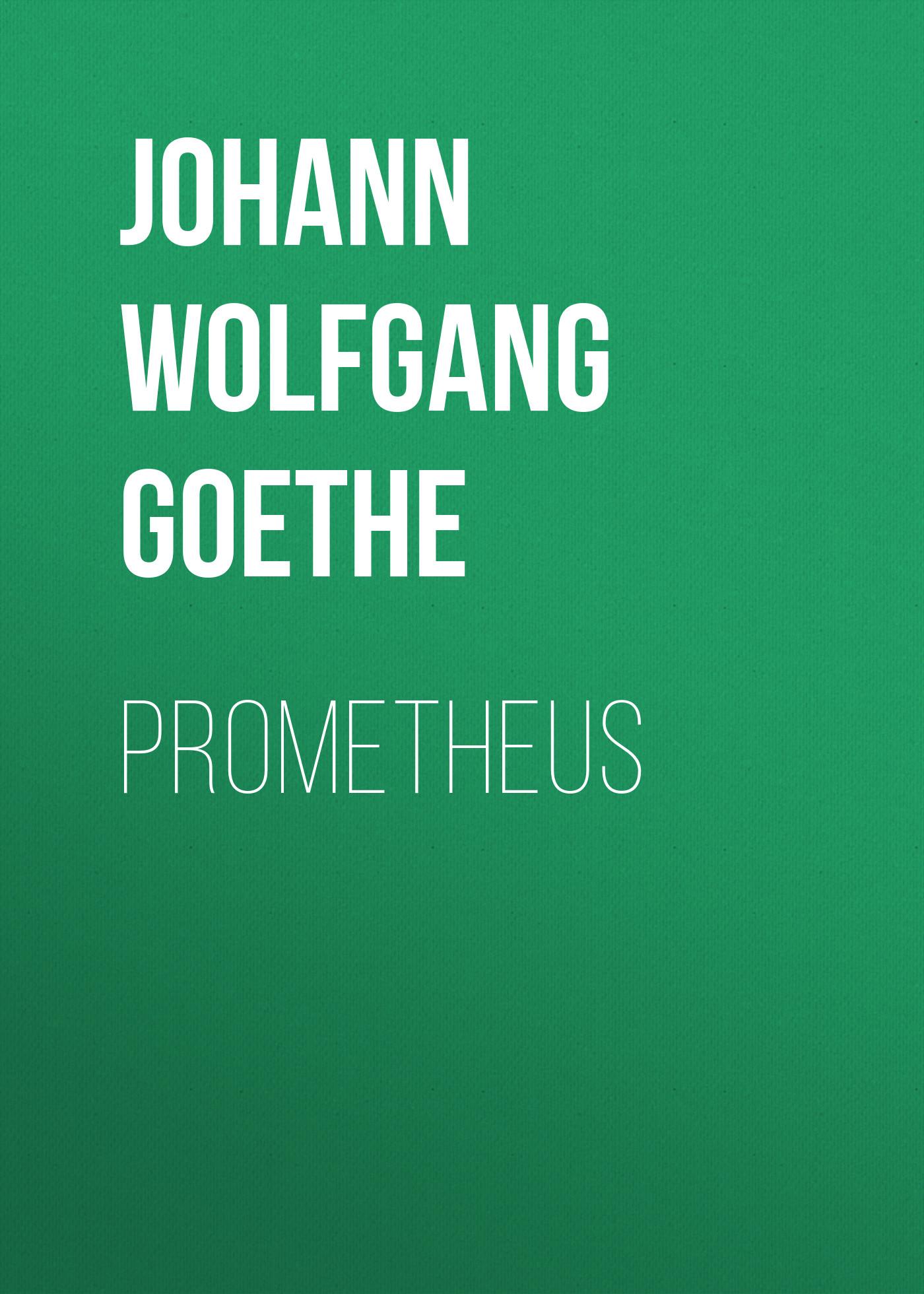 Иоганн Вольфганг фон Гёте Prometheus иоганн вольфганг фон гёте прометей
