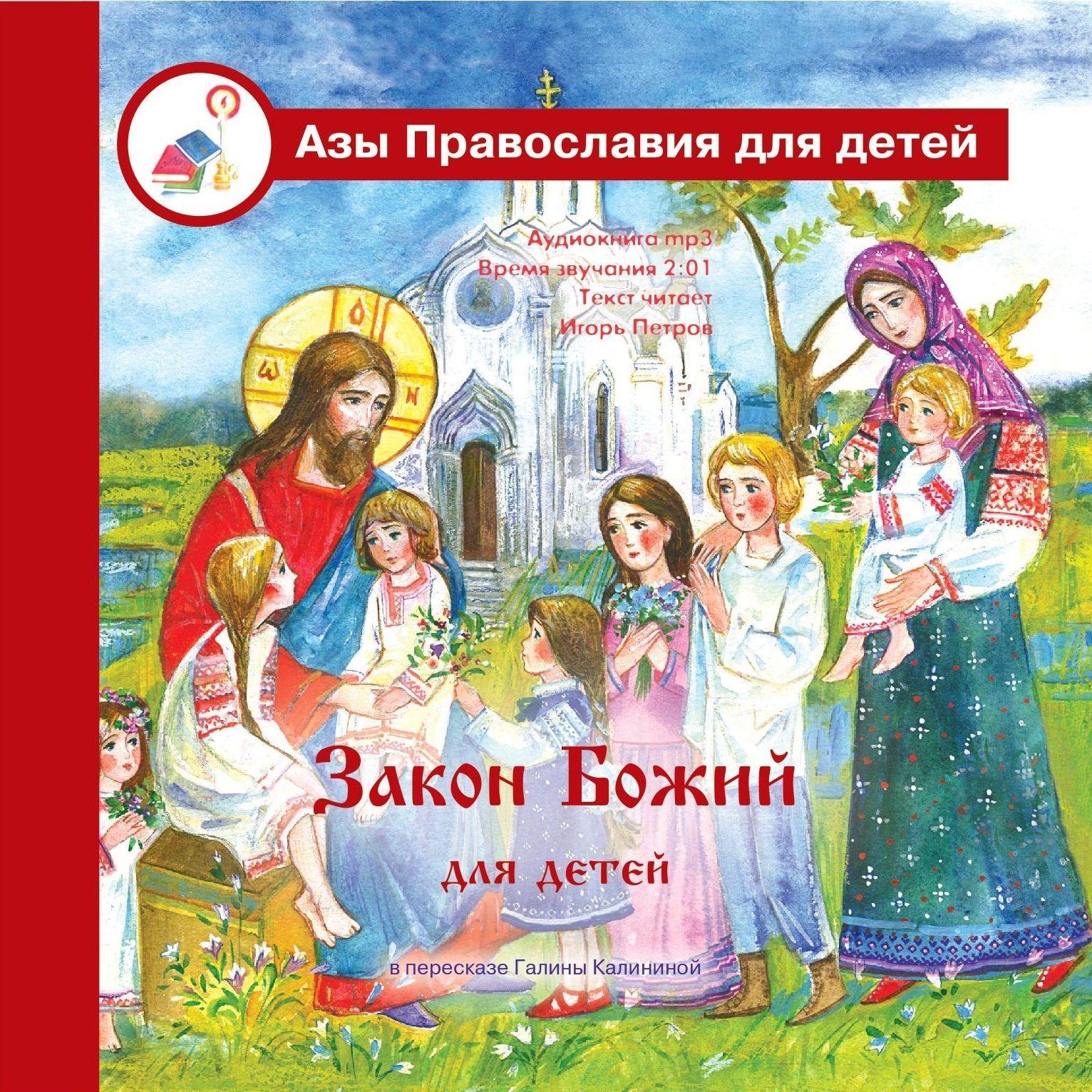 Фото - Галина Калинина Закон Божий для детей наталья калинина малиновый запах надежды