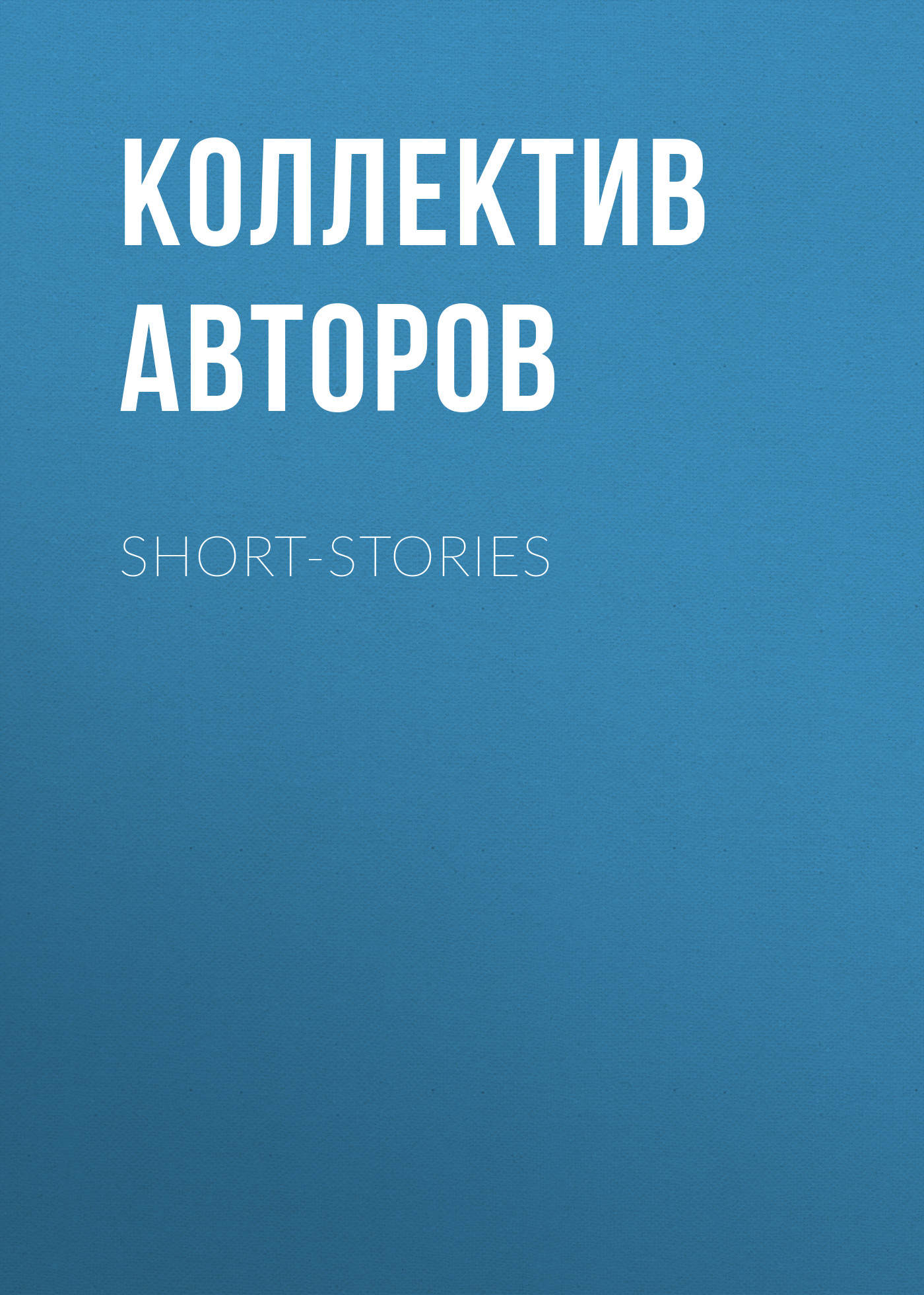 Коллектив авторов Short-Stories коллектив авторов wyeth s repository of sacred music