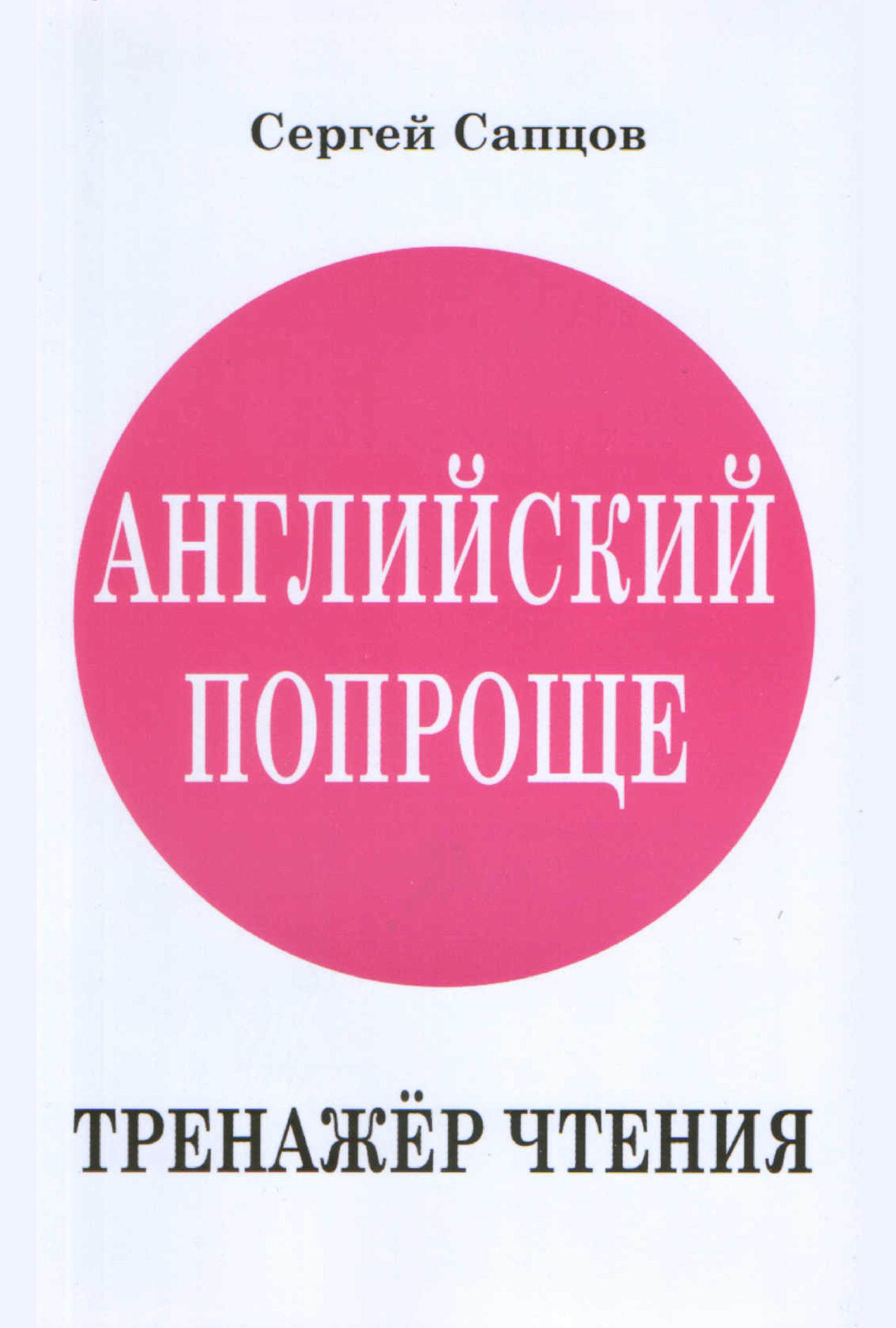 Сергей Сапцов Английский попроще. Тренажёр чтения