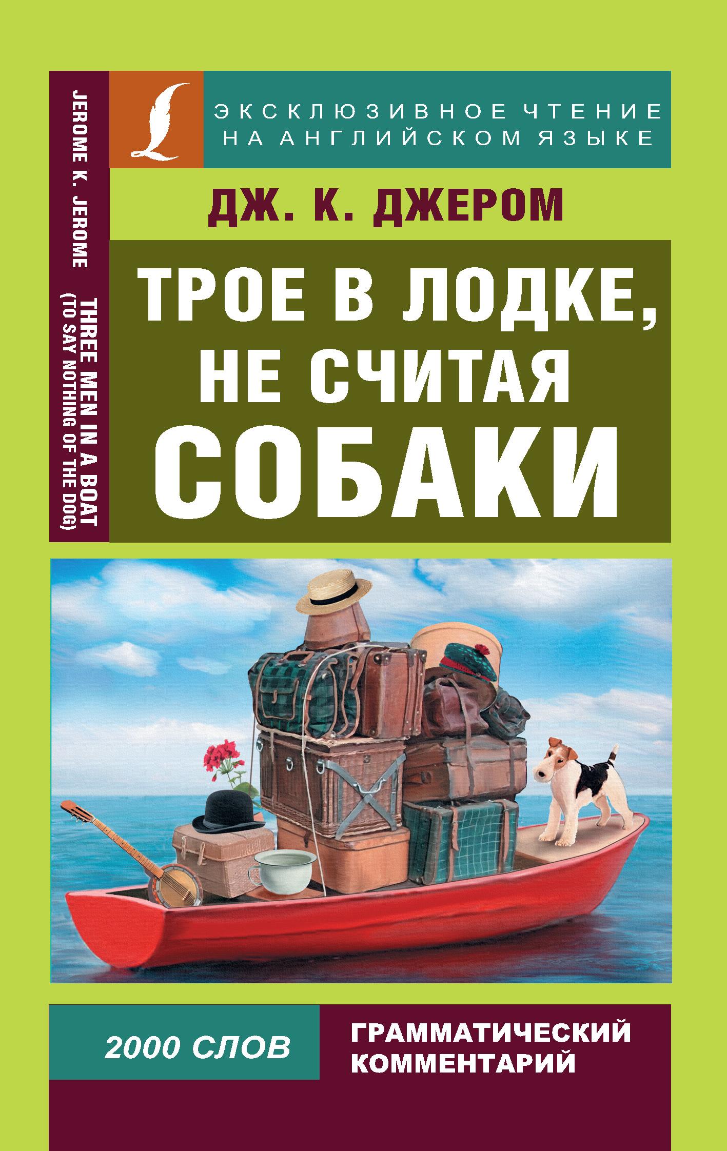 Джером Клапка Джером Трое в лодке, не считая собаки / Three Men in a Boat (To Say Nothing of the Dog) джером к дж трое в лодке не считая собаки лучшие главы three men in f boat to say nothing of the dog best chapters cd