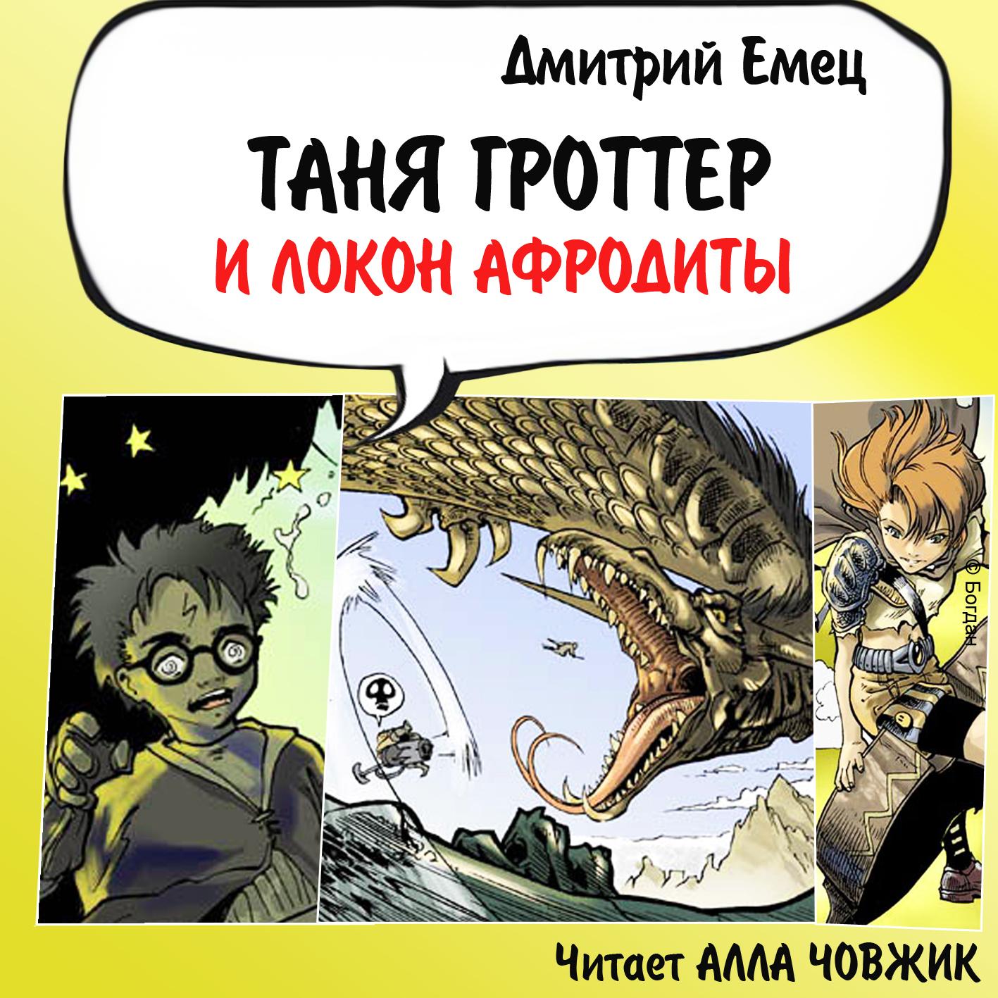 Дмитрий Емец Таня Гроттер и локон Афродиты емец д таня гроттер и локон афродиты