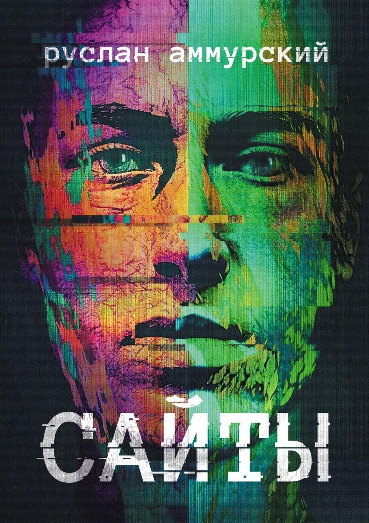 Руслан Аммурский Сайты. История одного посещения