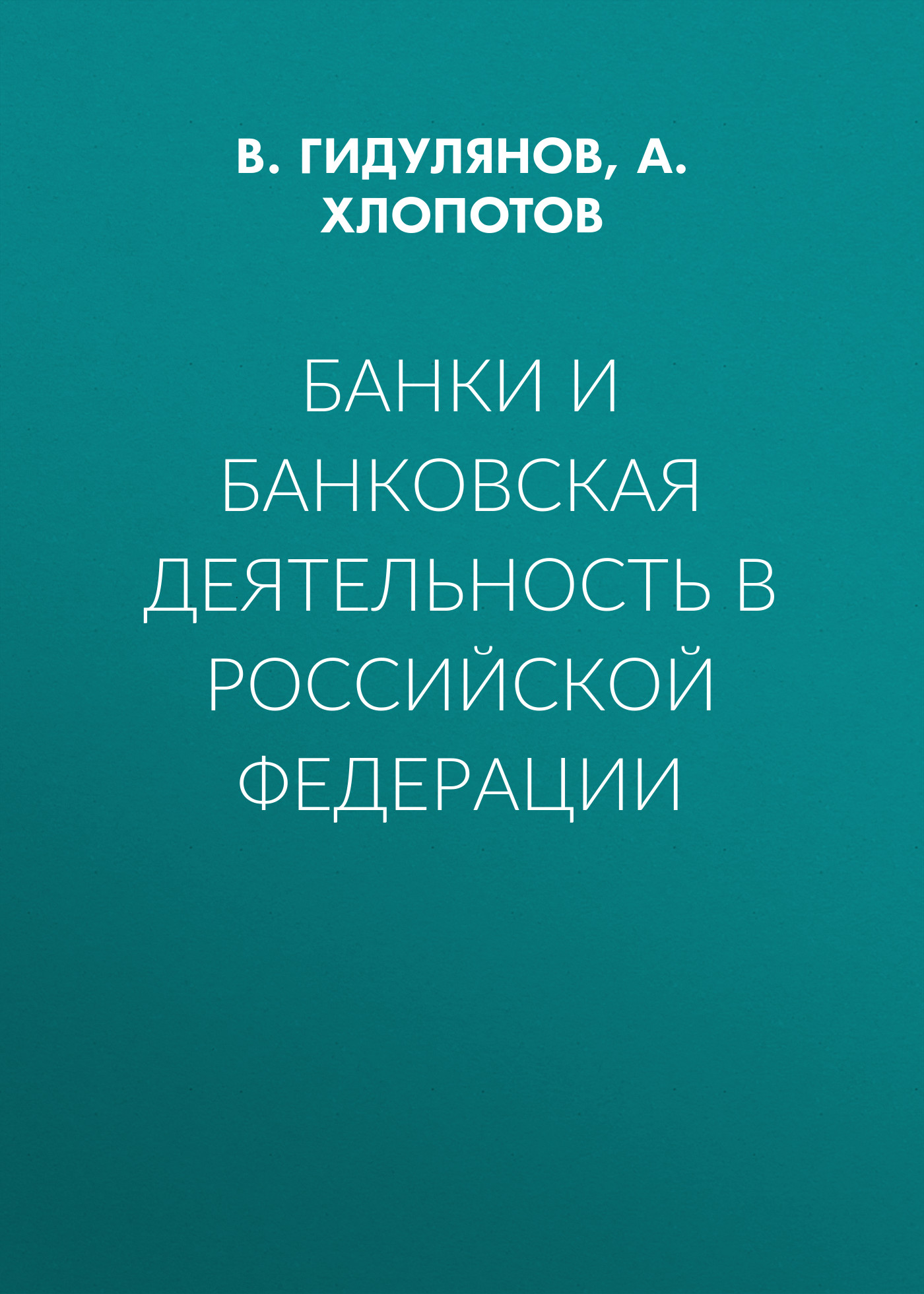 А. Хлопотов Банки и банковская деятельность в Российской Федерации цена и фото