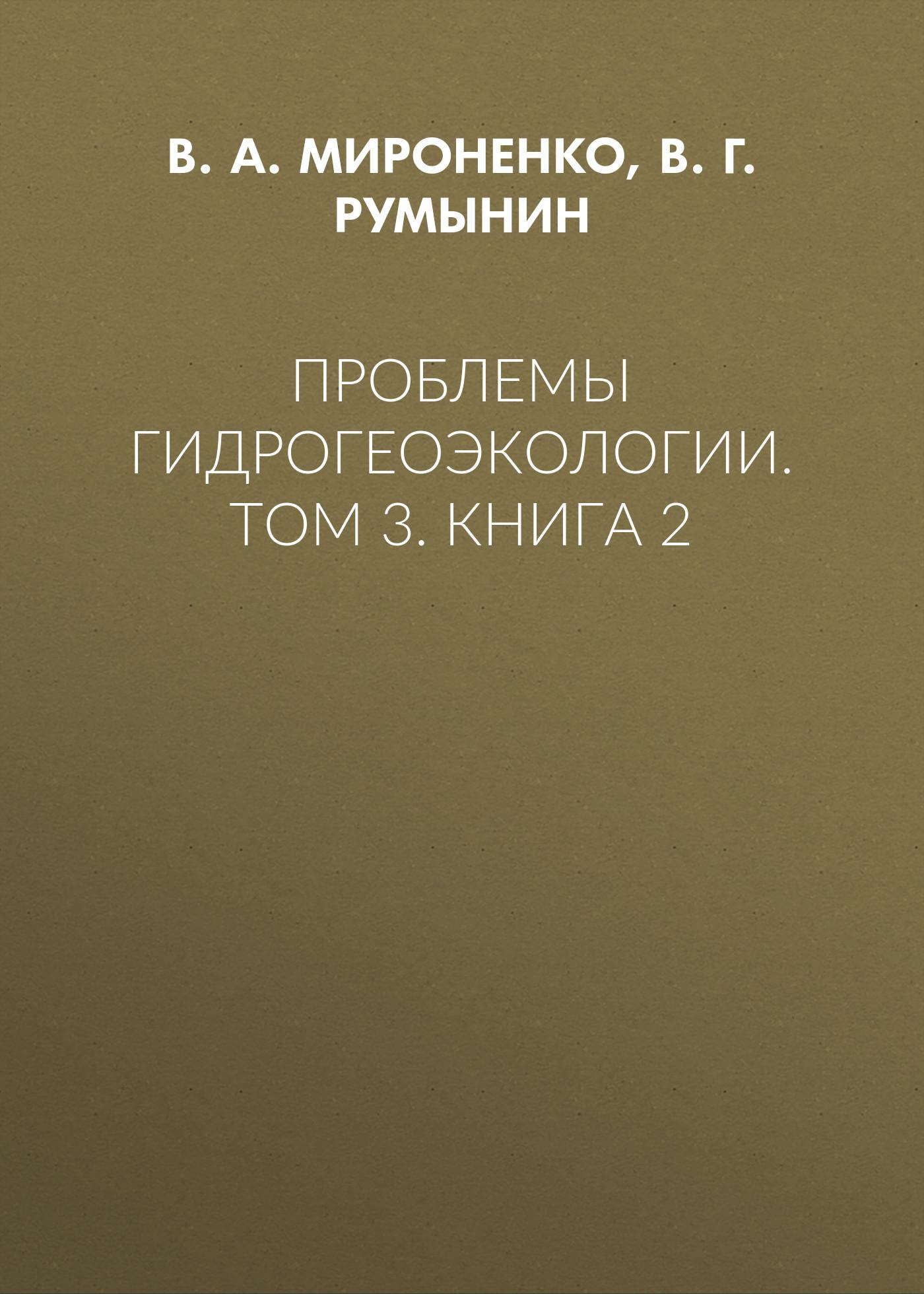 цены В. А. Мироненко Проблемы гидрогеоэкологии. Том 3. Книга 2
