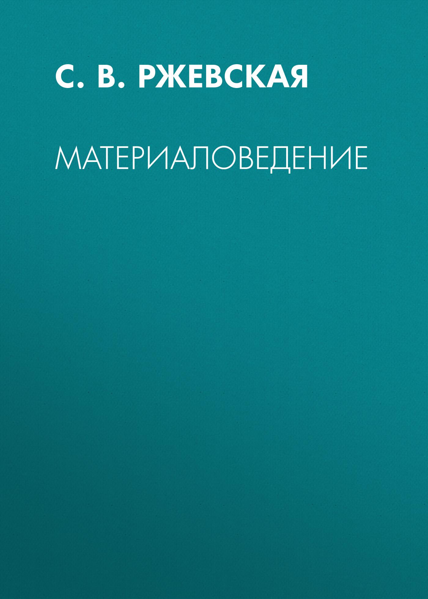 С. В. Ржевская Материаловедение