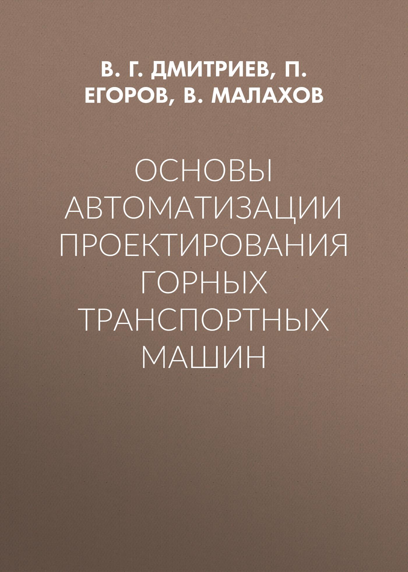 В. Г. Дмитриев Основы автоматизации проектирования горных транспортных машин