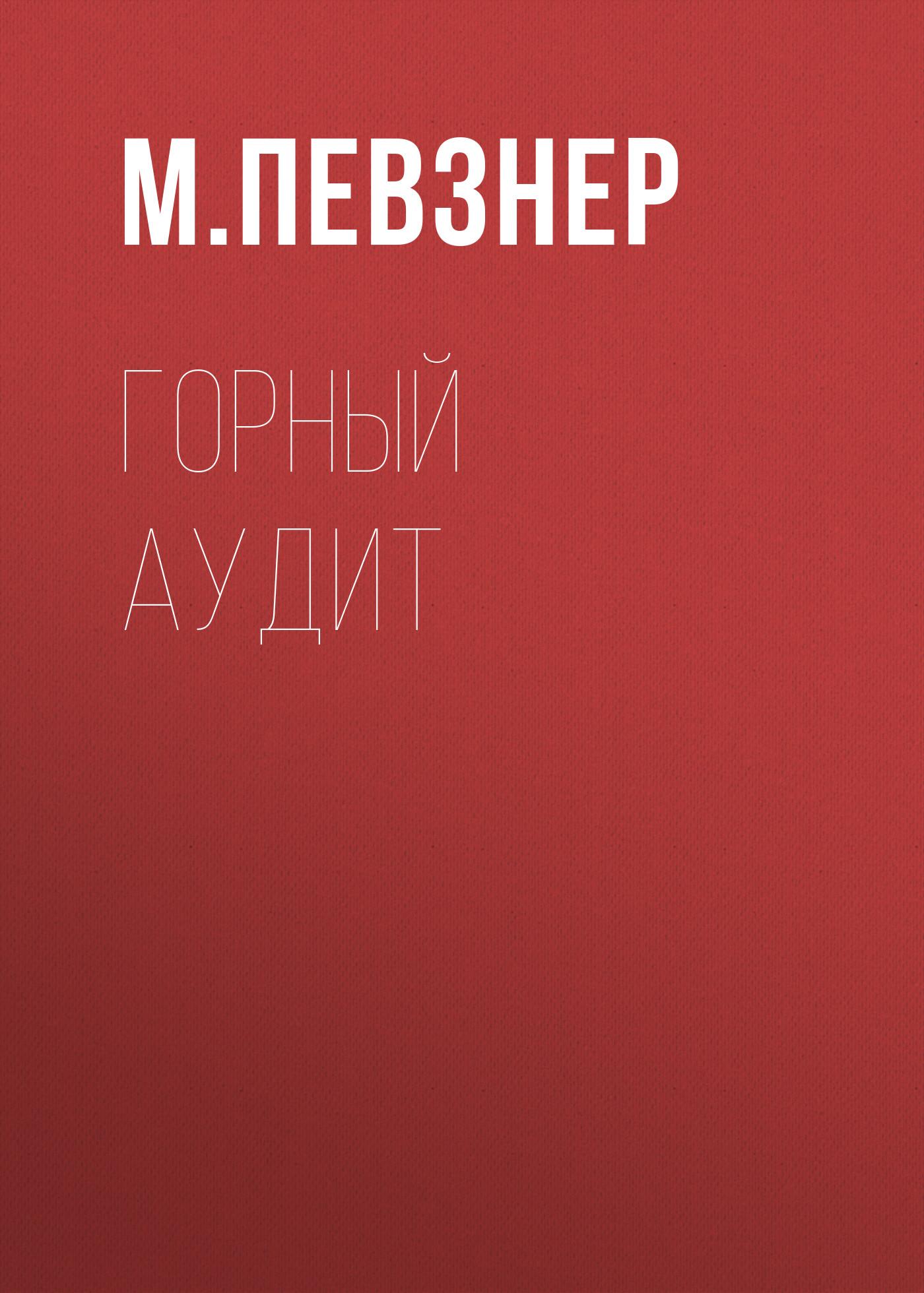 М. Е. Певзнер Горный аудит радуга горного алтая черника очанка сироп 100мл
