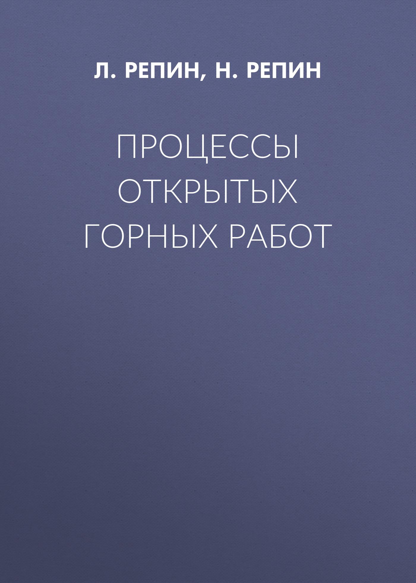 Л. Репин Процессы открытых горных работ с шемякин ведение открытых горных работ на основе совершенствования выемки пород