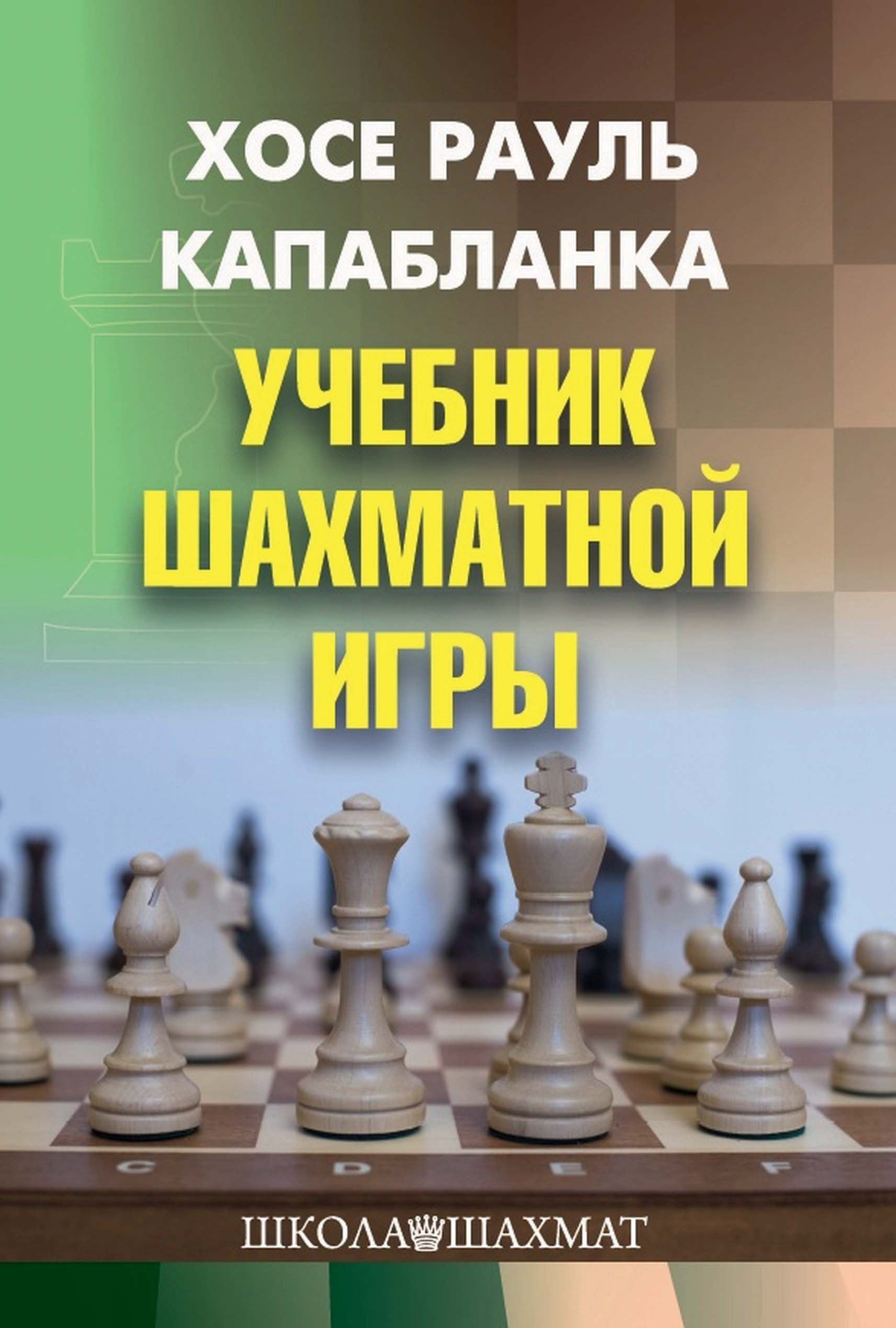 Хосе Рауль Капабланка Учебник шахматной игры капабланка
