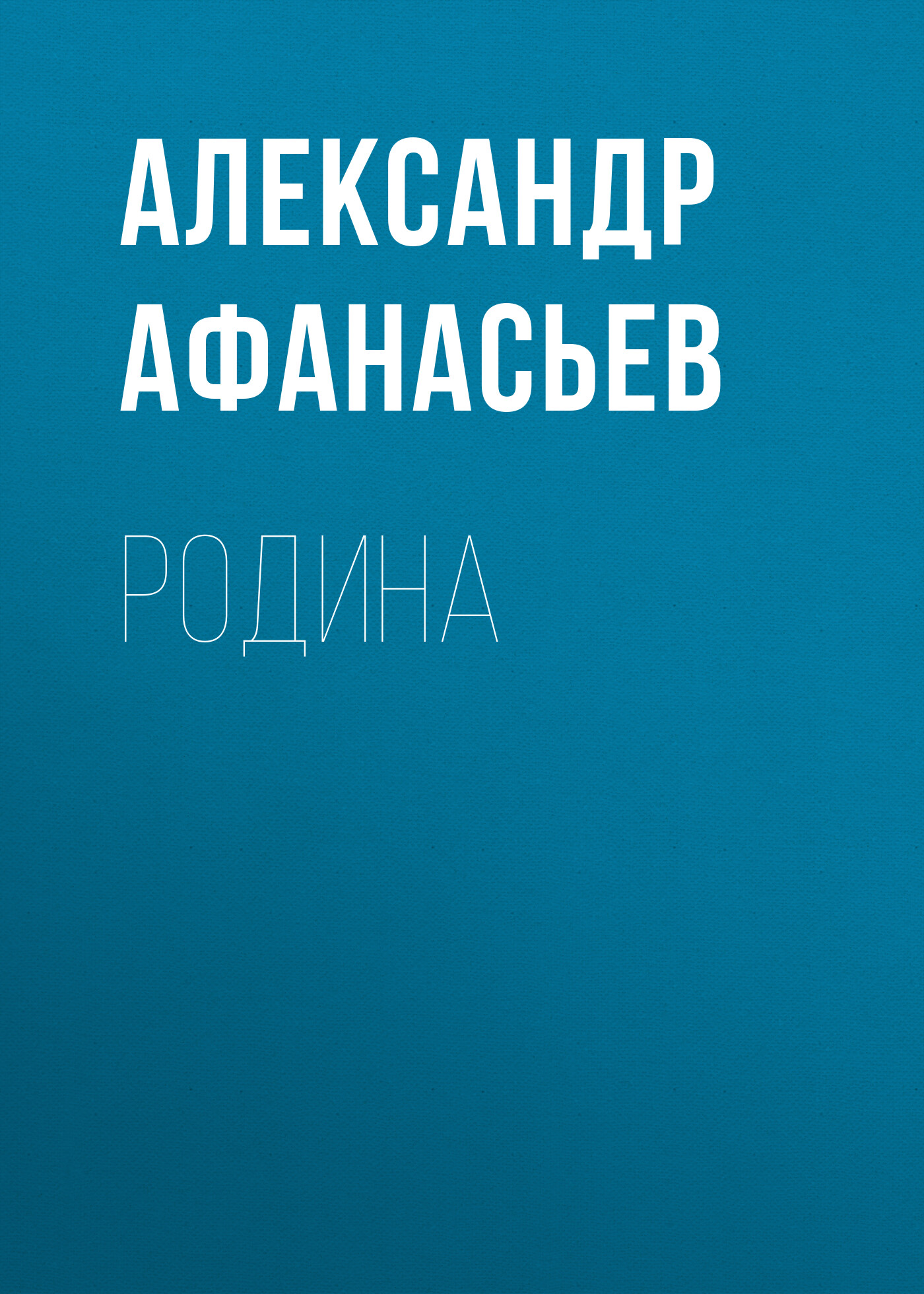 Александр Афанасьев Родина