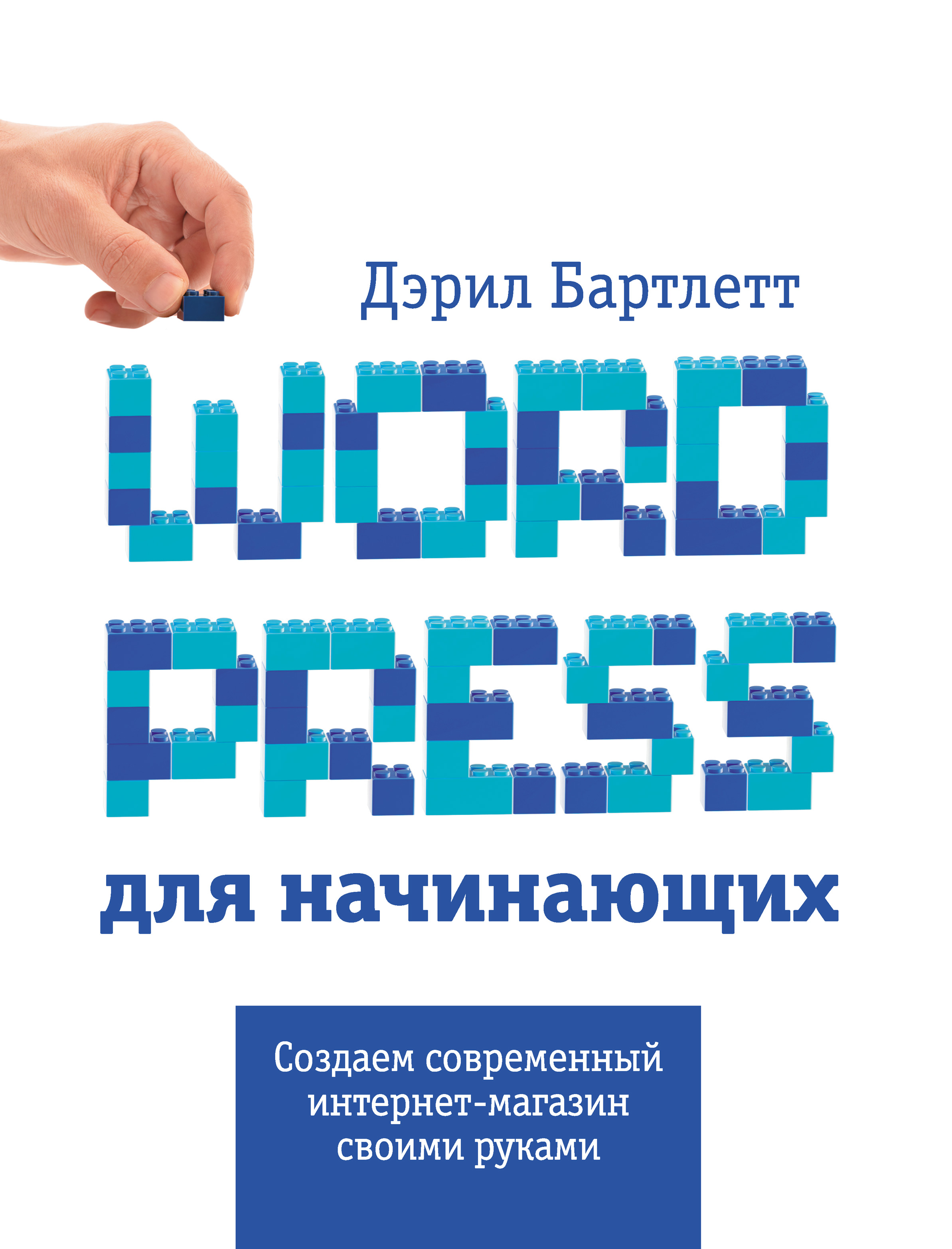 Дэрил Бартлетт Wordpress для начинающих brad williams professional wordpress plugin development