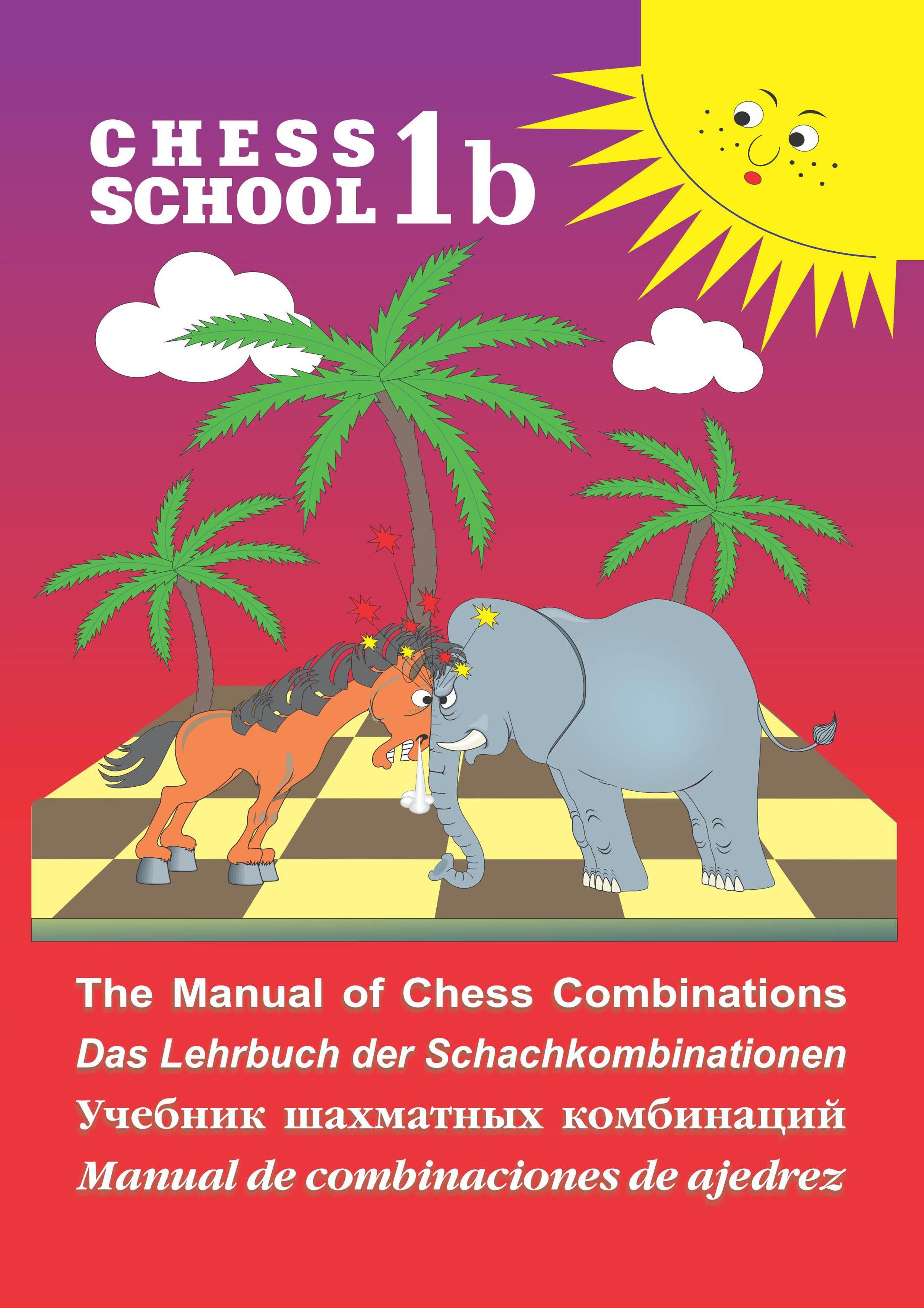 Сергей Иващенко The Manual of Chess Combination / Das Lehrbuch der Schachkombinationen / Manual de combinaciones de ajedrez / Учебник шахматных комбинаций. Том 1b иващенко с chess school 1b учебник шахматных комбинаций том 1b isbn 9785946935630