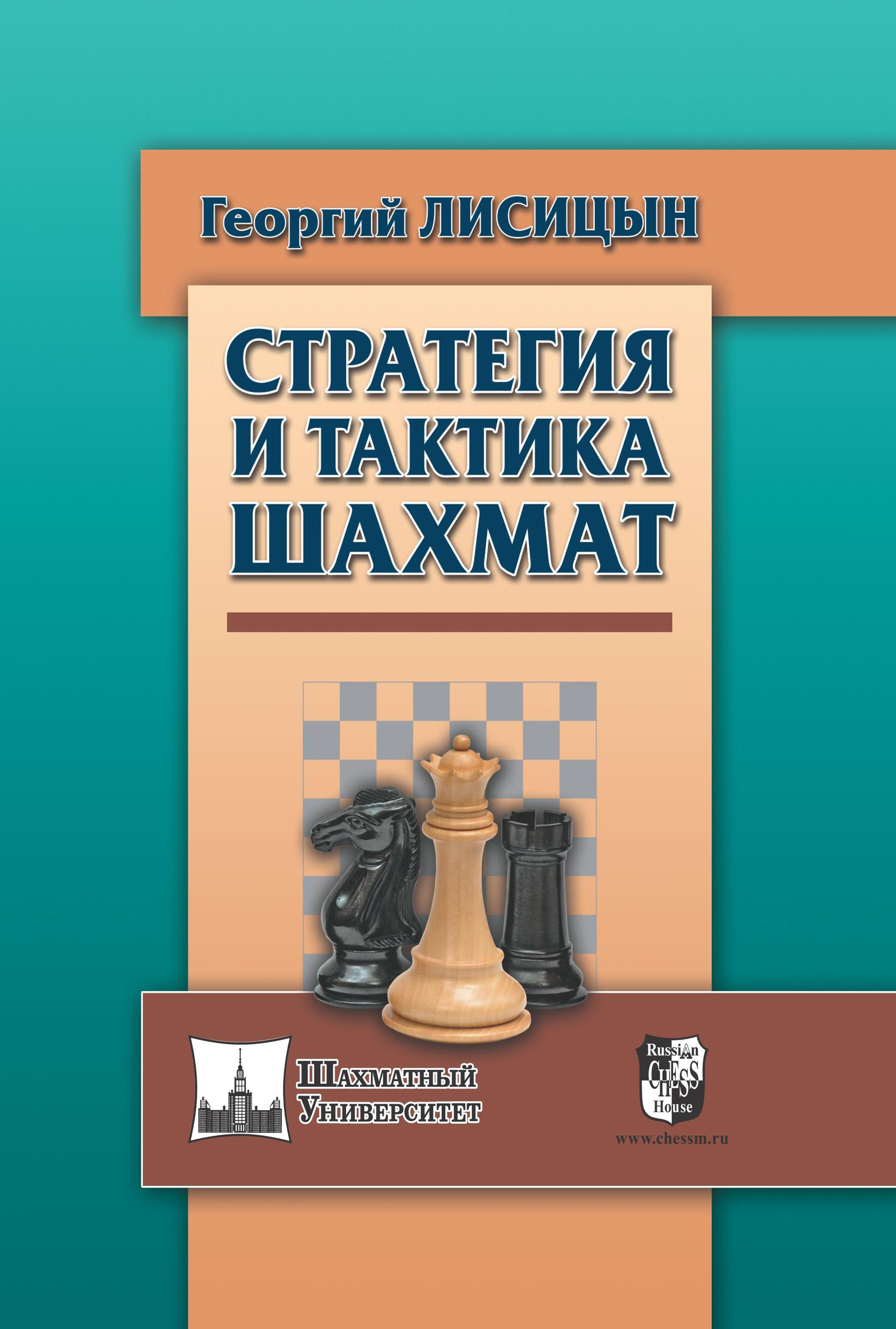 Георгий Лисицын Стратегия и тактика шахмат
