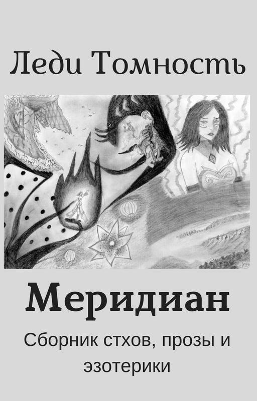 Леди Томность Меридиан