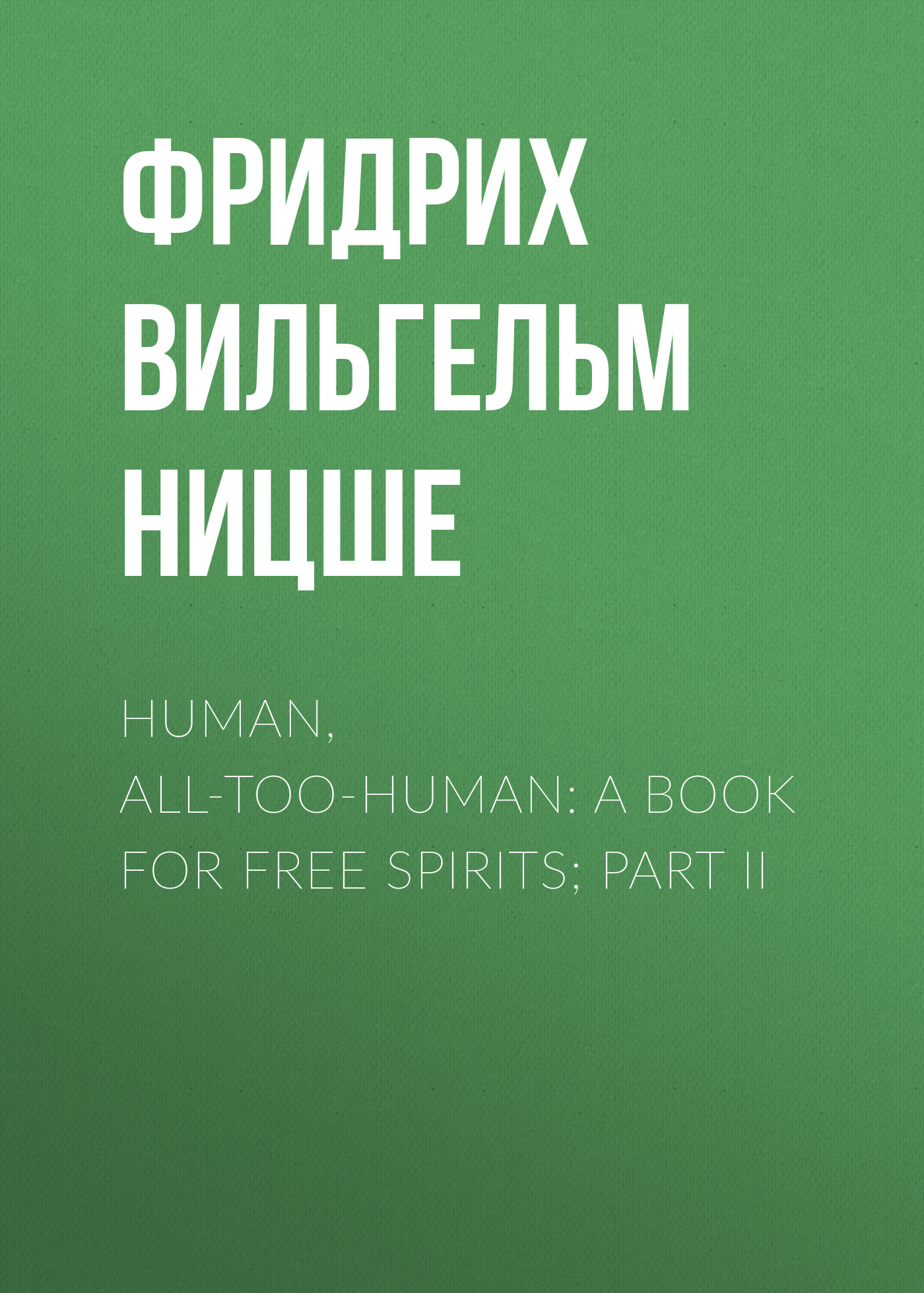 Фридрих Вильгельм Ницше Human, All-Too-Human: A Book For Free Spirits; Part II