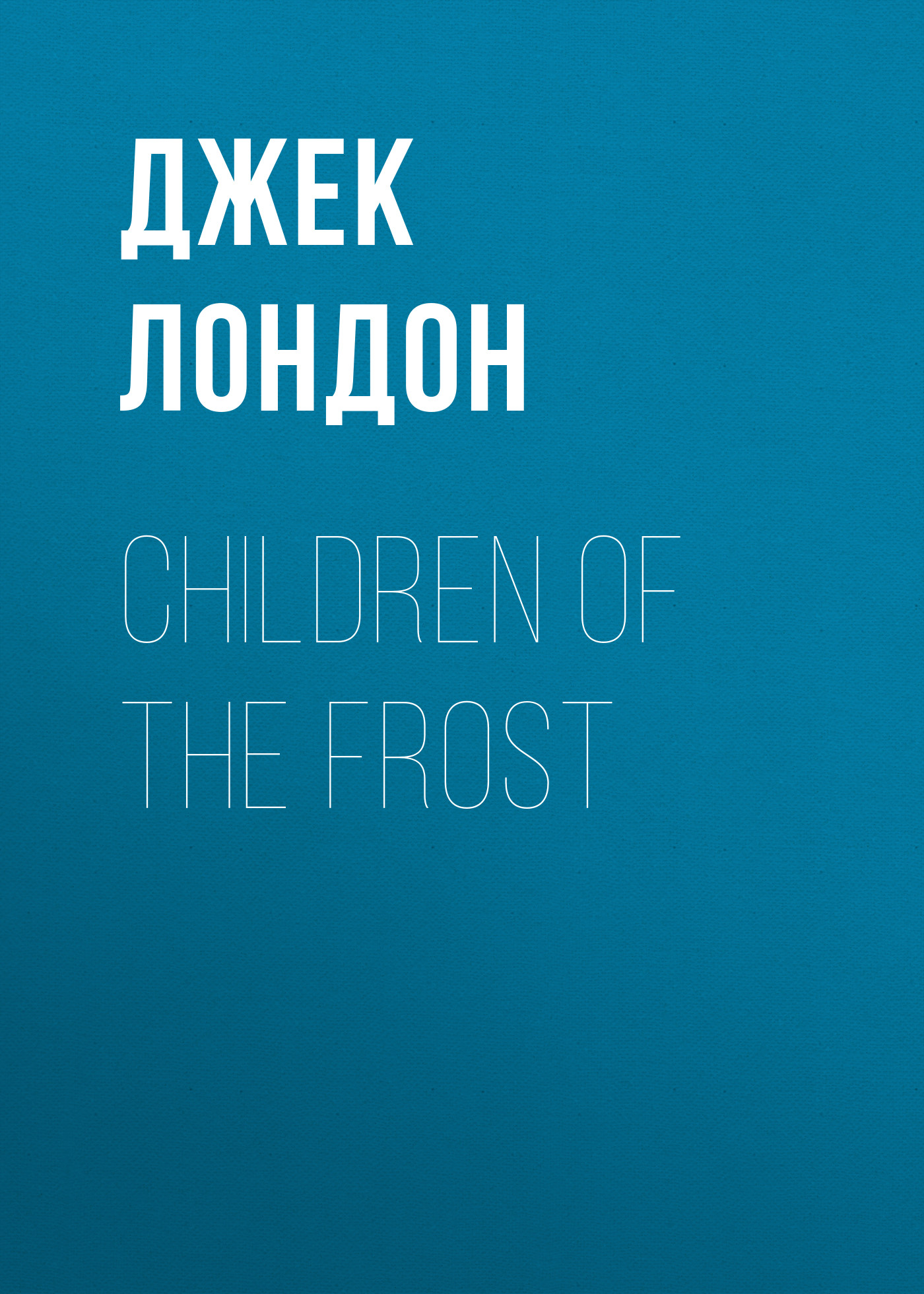 Джек Лондон Children of the Frost a touch of frost