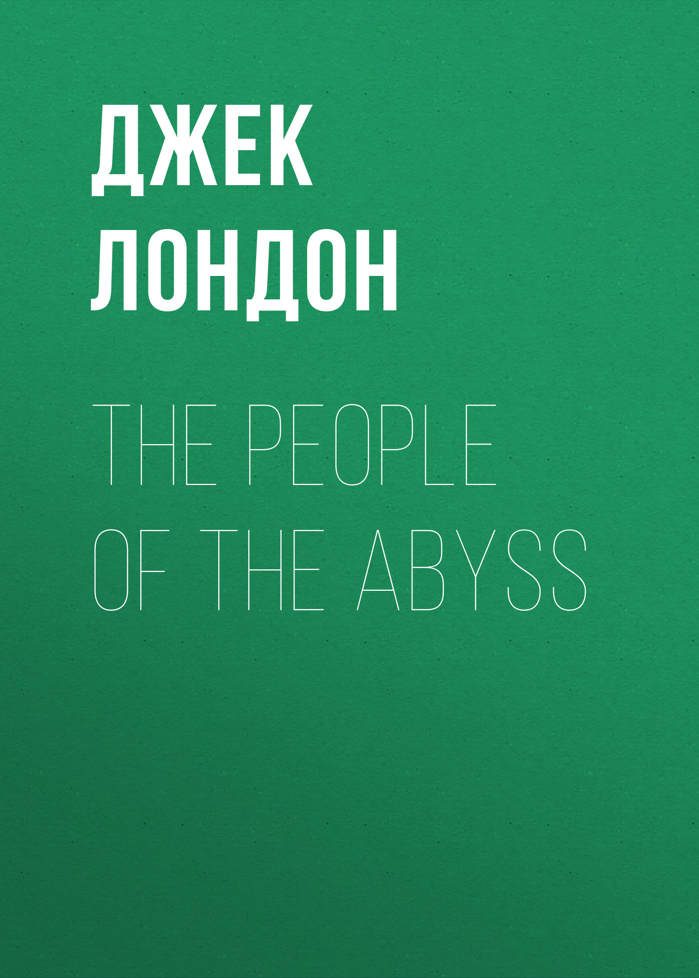 Джек Лондон The People of the Abyss цена 2017